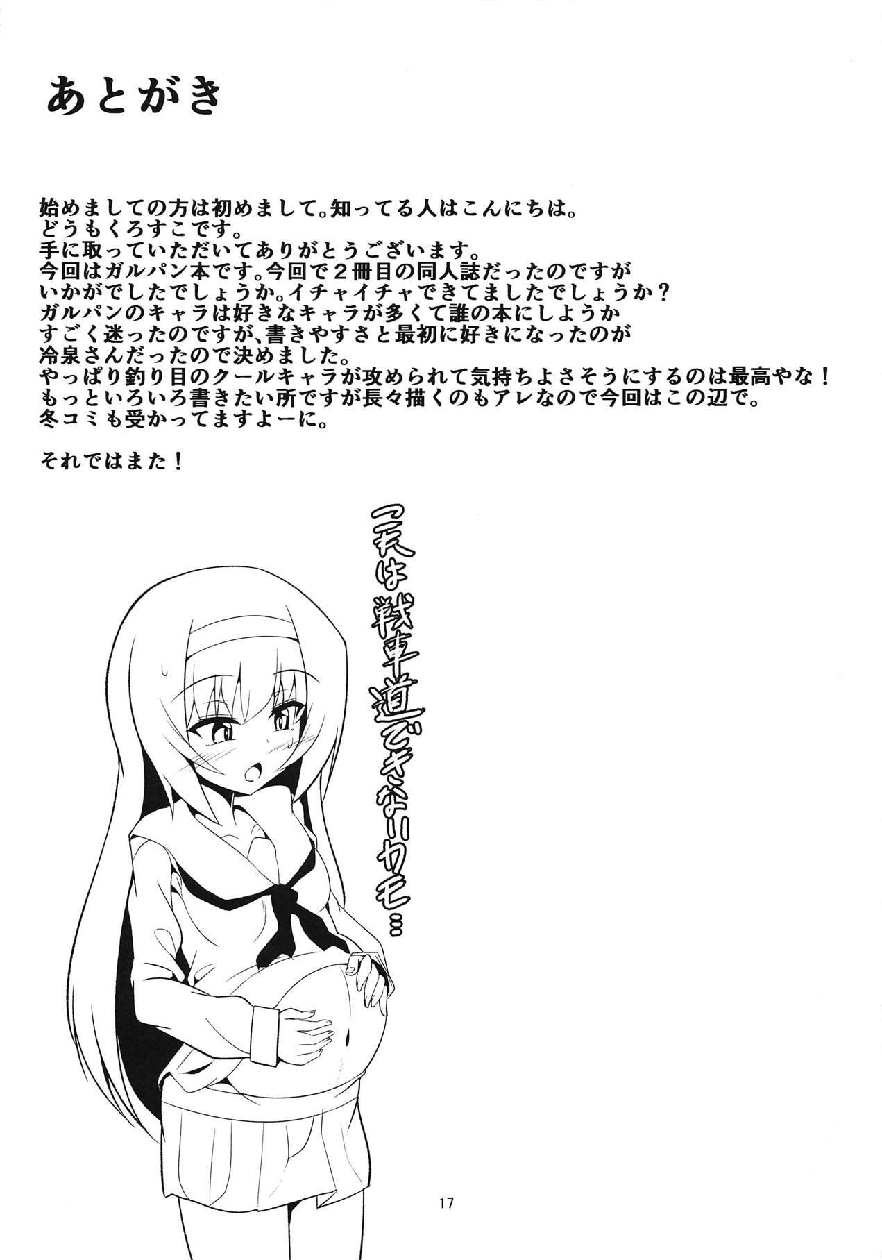 Reizei-san to Ichaicha Suru Hon 15