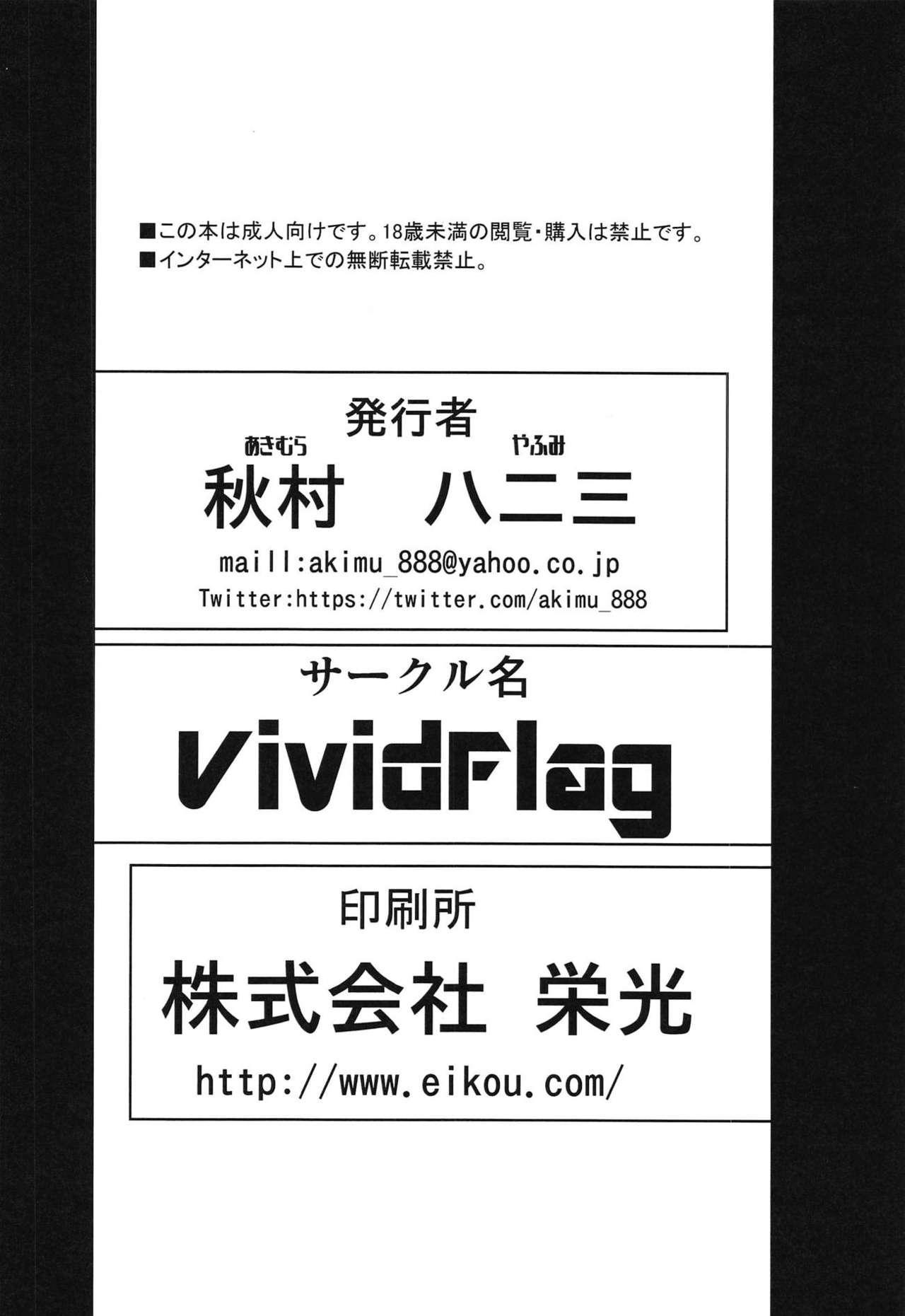 Osaki Shimai no Seiteki Link Appeal 16
