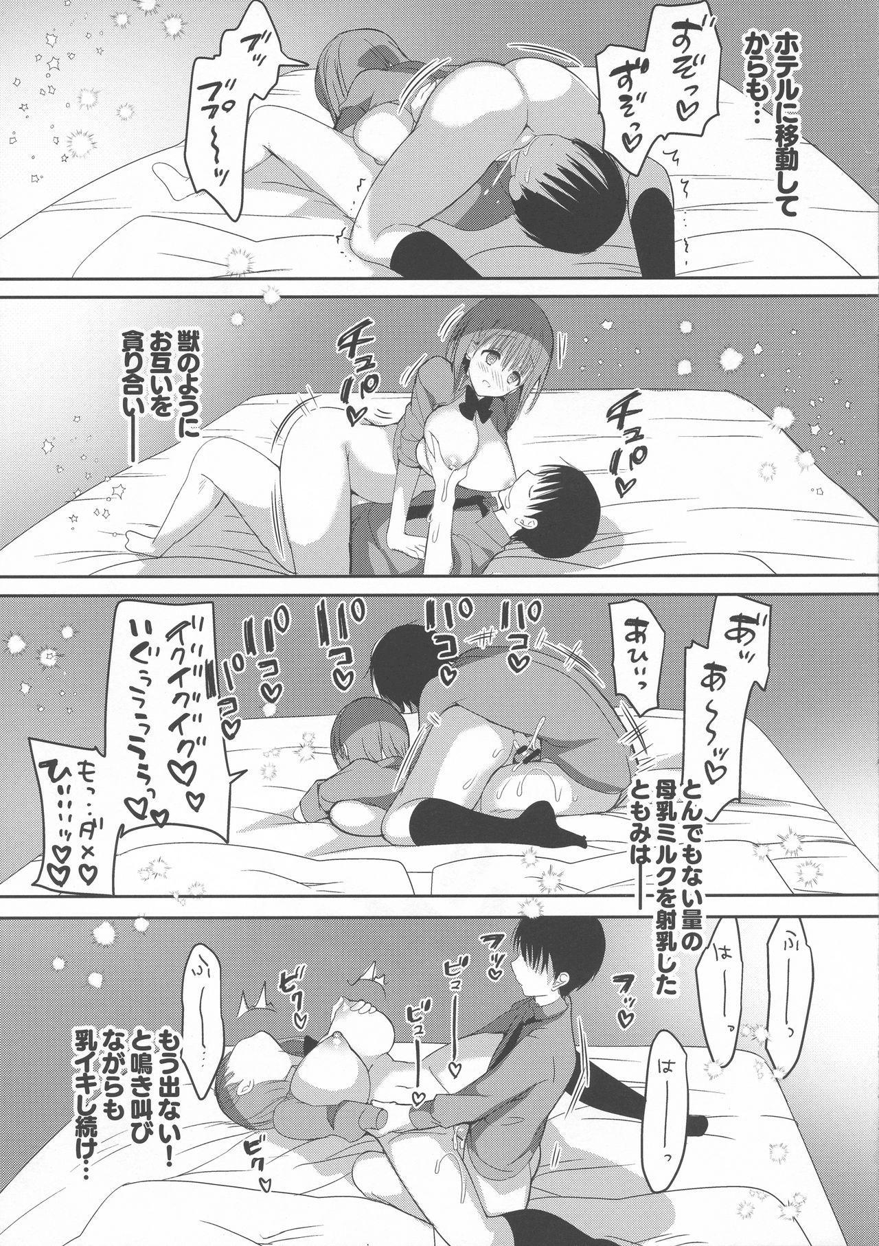 Bonyuu-chan wa Dashitai. 3 20