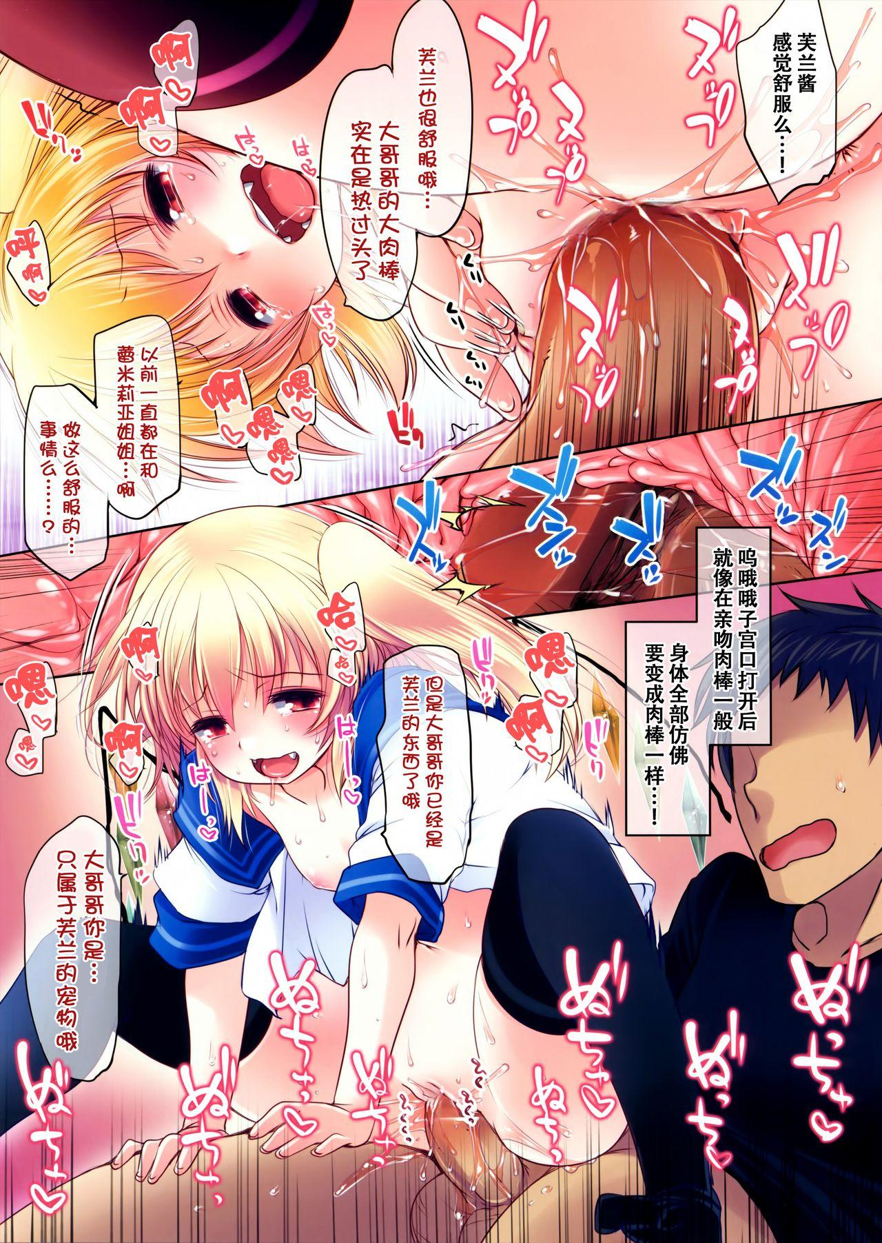 Flan ga Ichiban Ohime-sama! 11