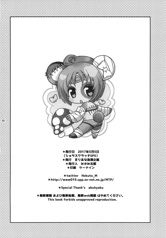[Mariana Kaikou Kikaku (Mikami Hokuto)] Bokorare-guma ga Homorare-guma ni Sareru Hon (Girls und Panzer) [English] [Otokonoko Scans] [Digital] 21