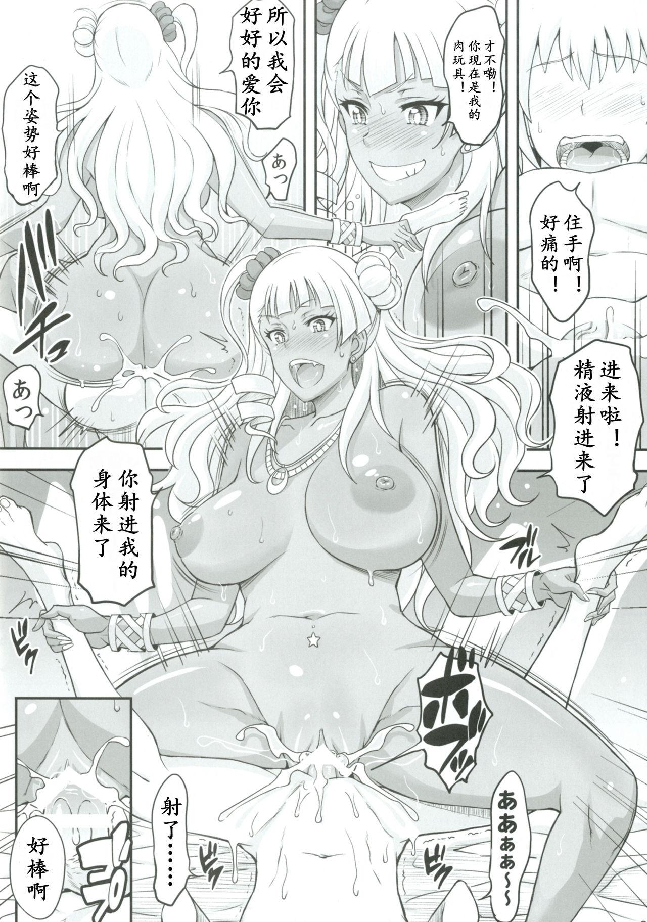 Omakase Fudeoroshi Galko-chan 2 | 拜托你了!辣妹子2 18