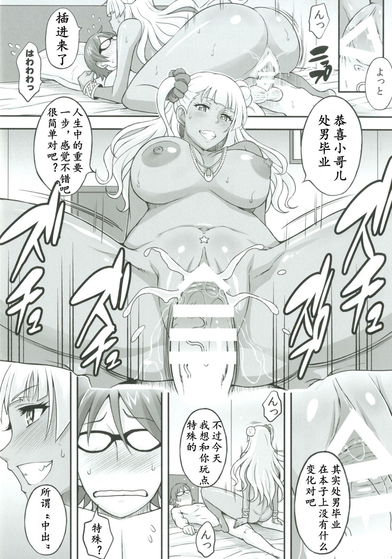 Omakase Fudeoroshi Galko-chan 2 | 拜托你了!辣妹子2 8