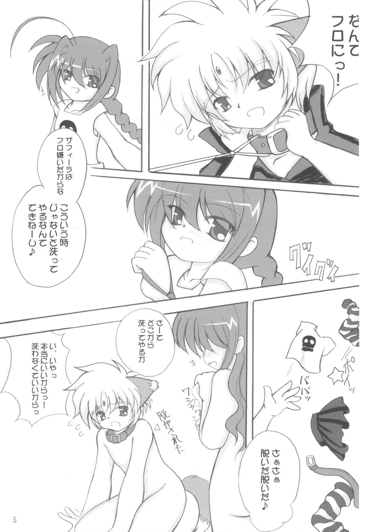 Koinuza no Kyousoukyoku 4