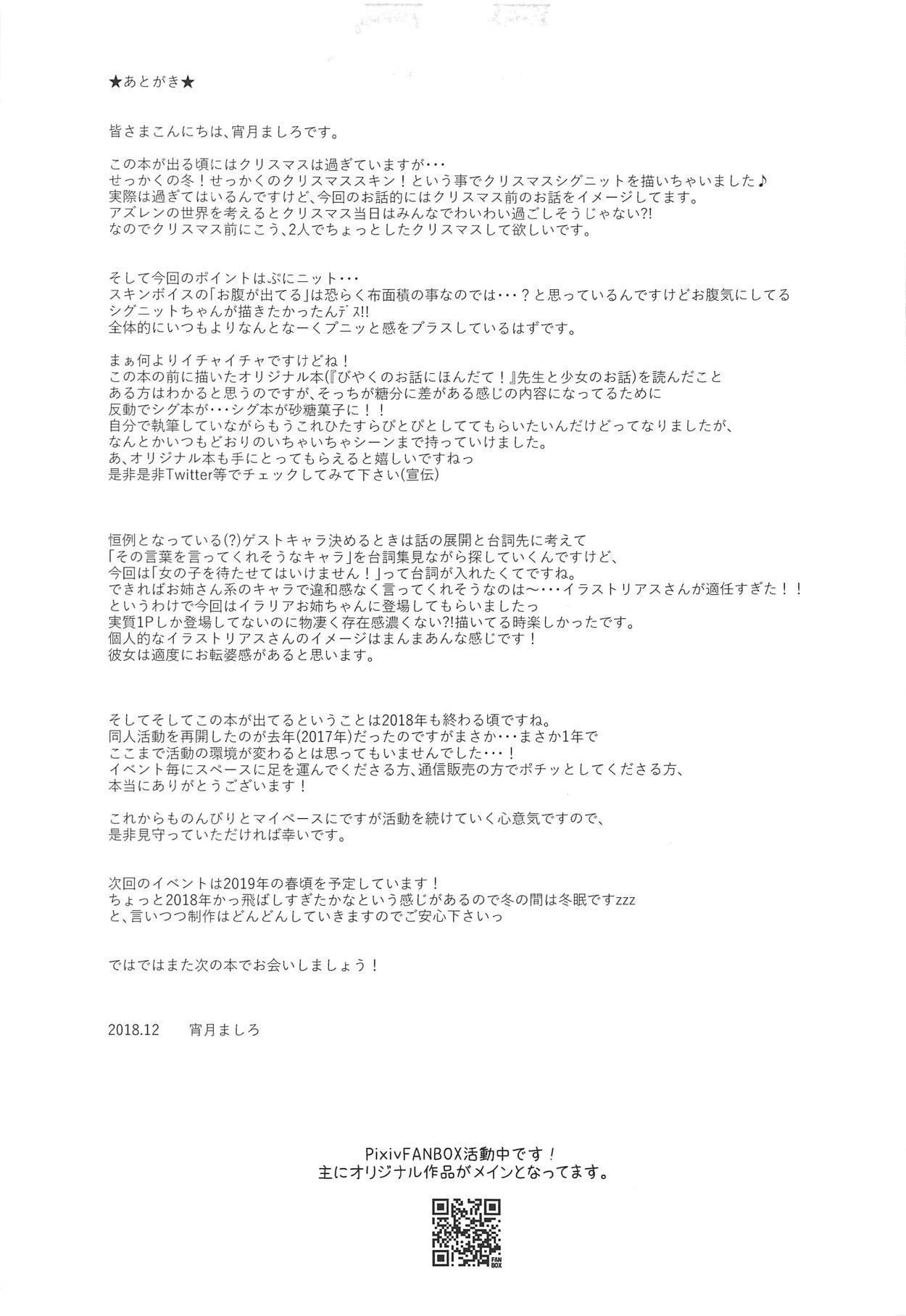 Fuyu no Okurimono 15