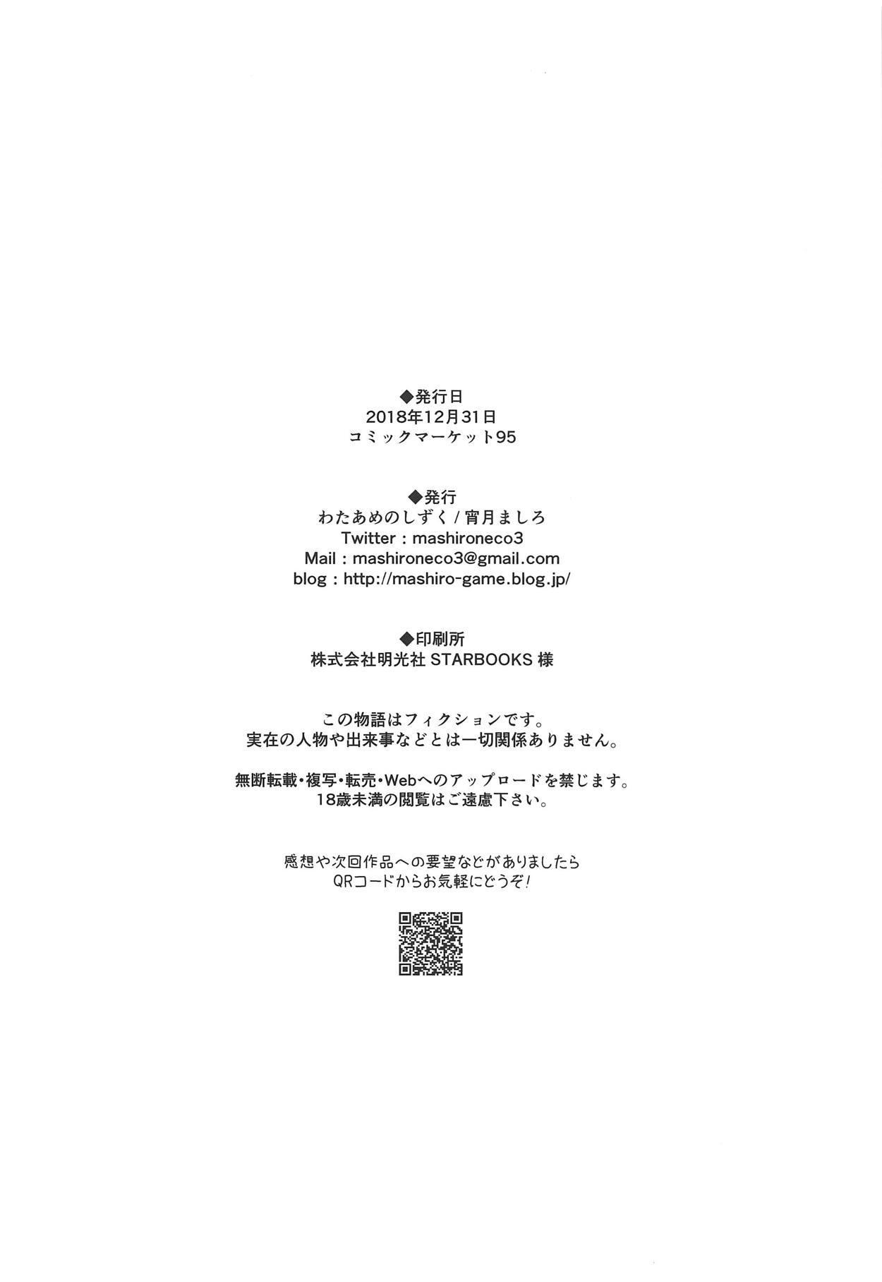 Fuyu no Okurimono 16