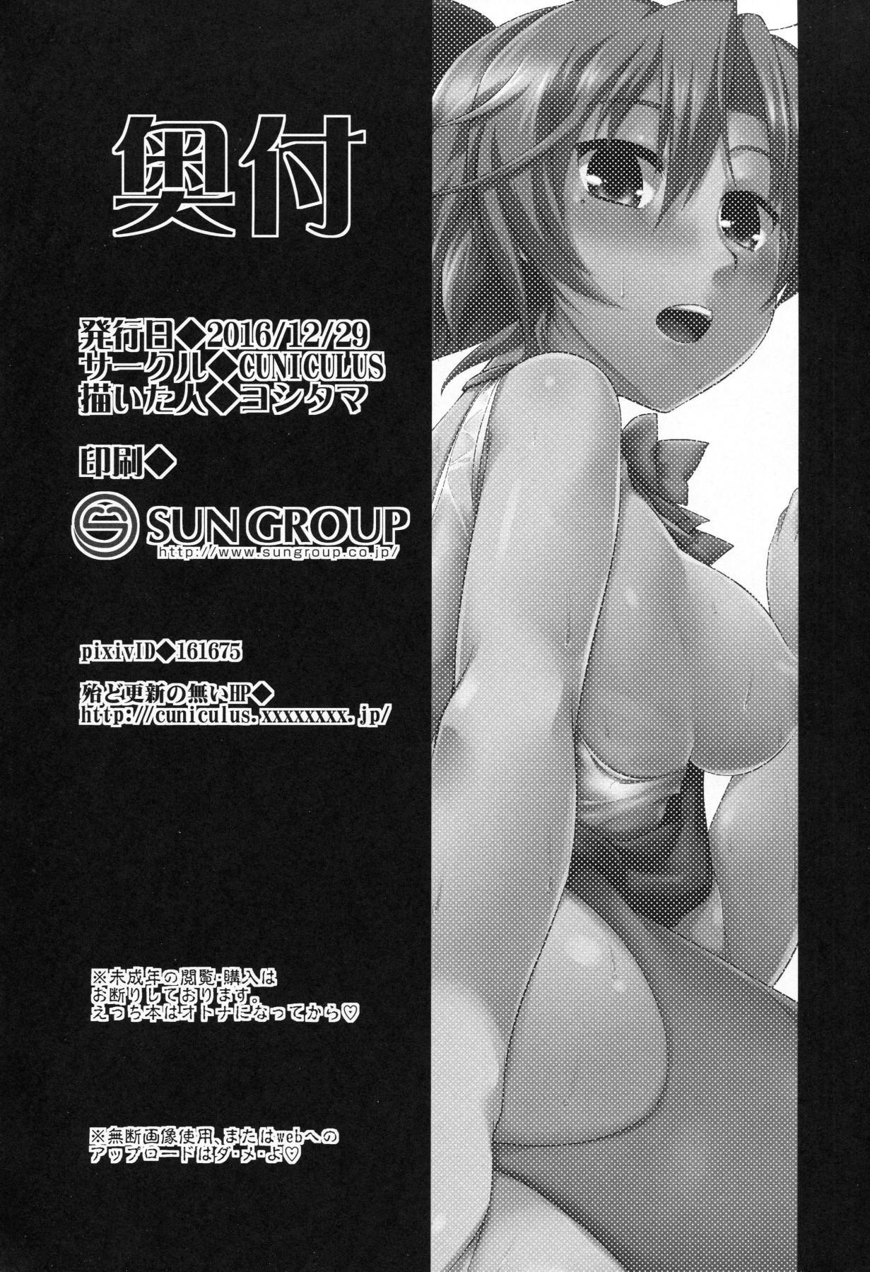 Akigumo Sensei no Usuihon | Akigumo Sensei's Thin Book 17