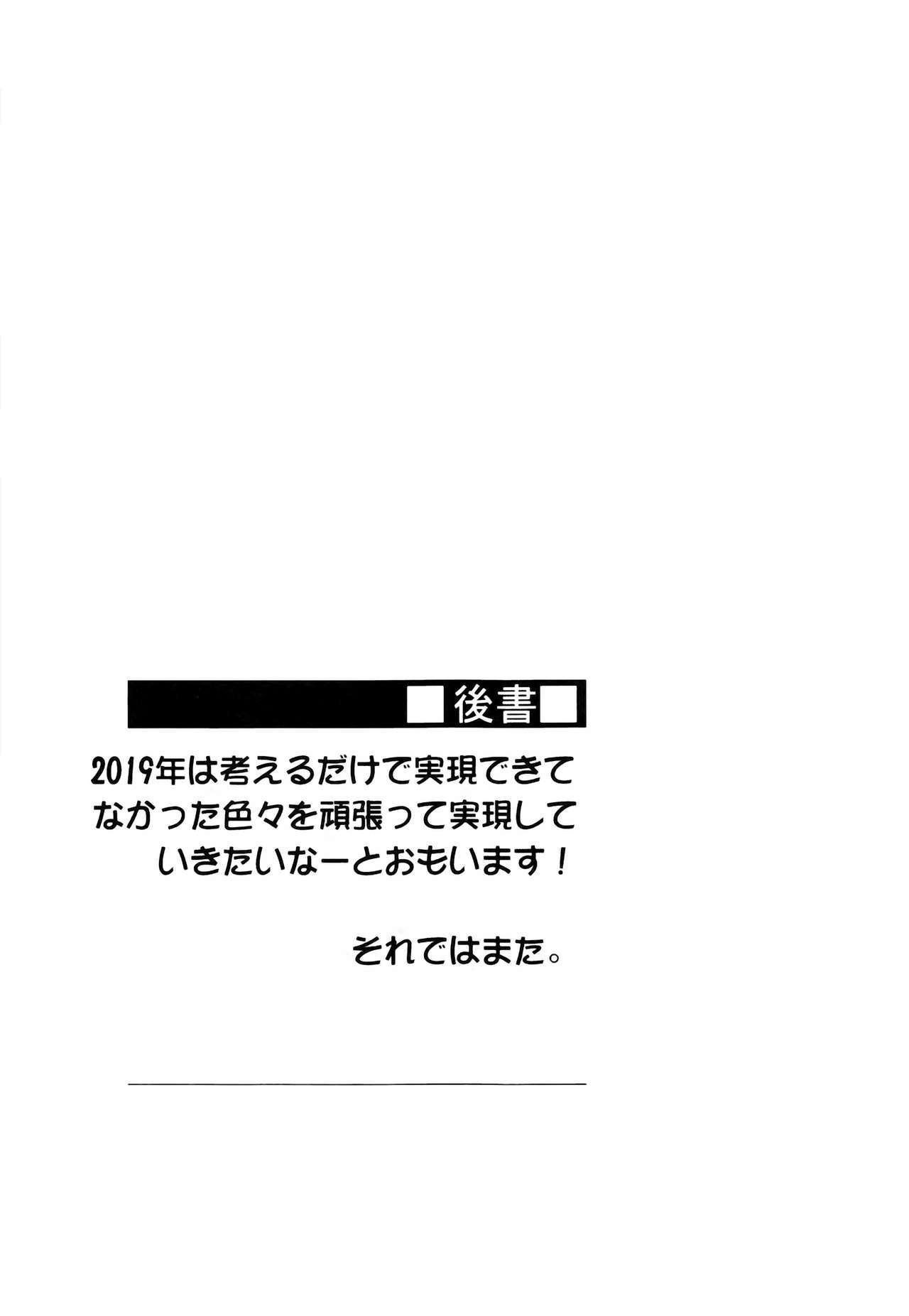 Rider-san to no Ichinichi. 19