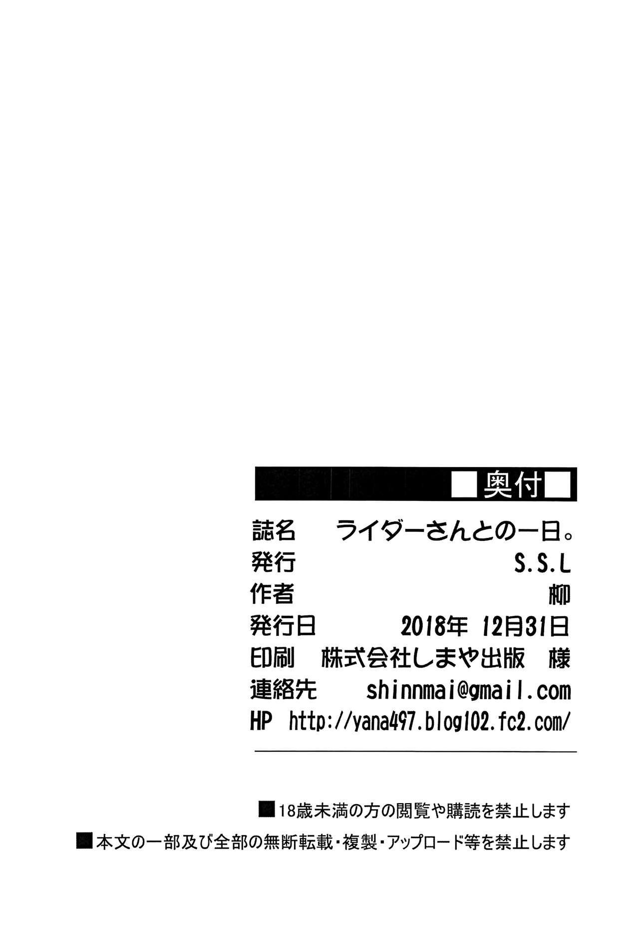 Rider-san to no Ichinichi. 20