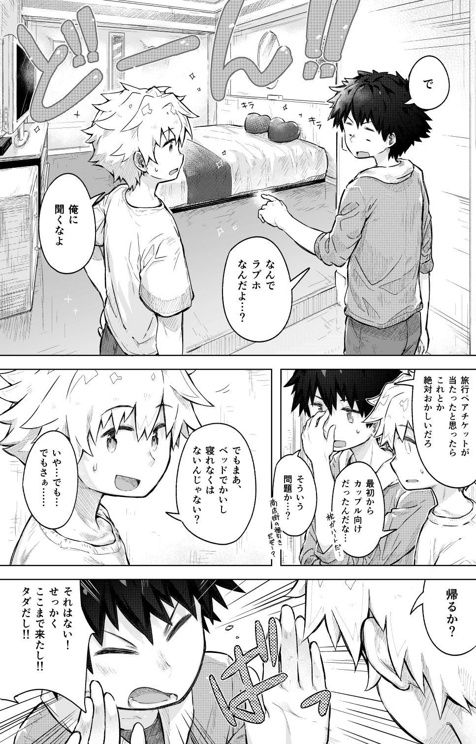Tomodachi doushi de rabuho ni tomarukoto ni natta 1