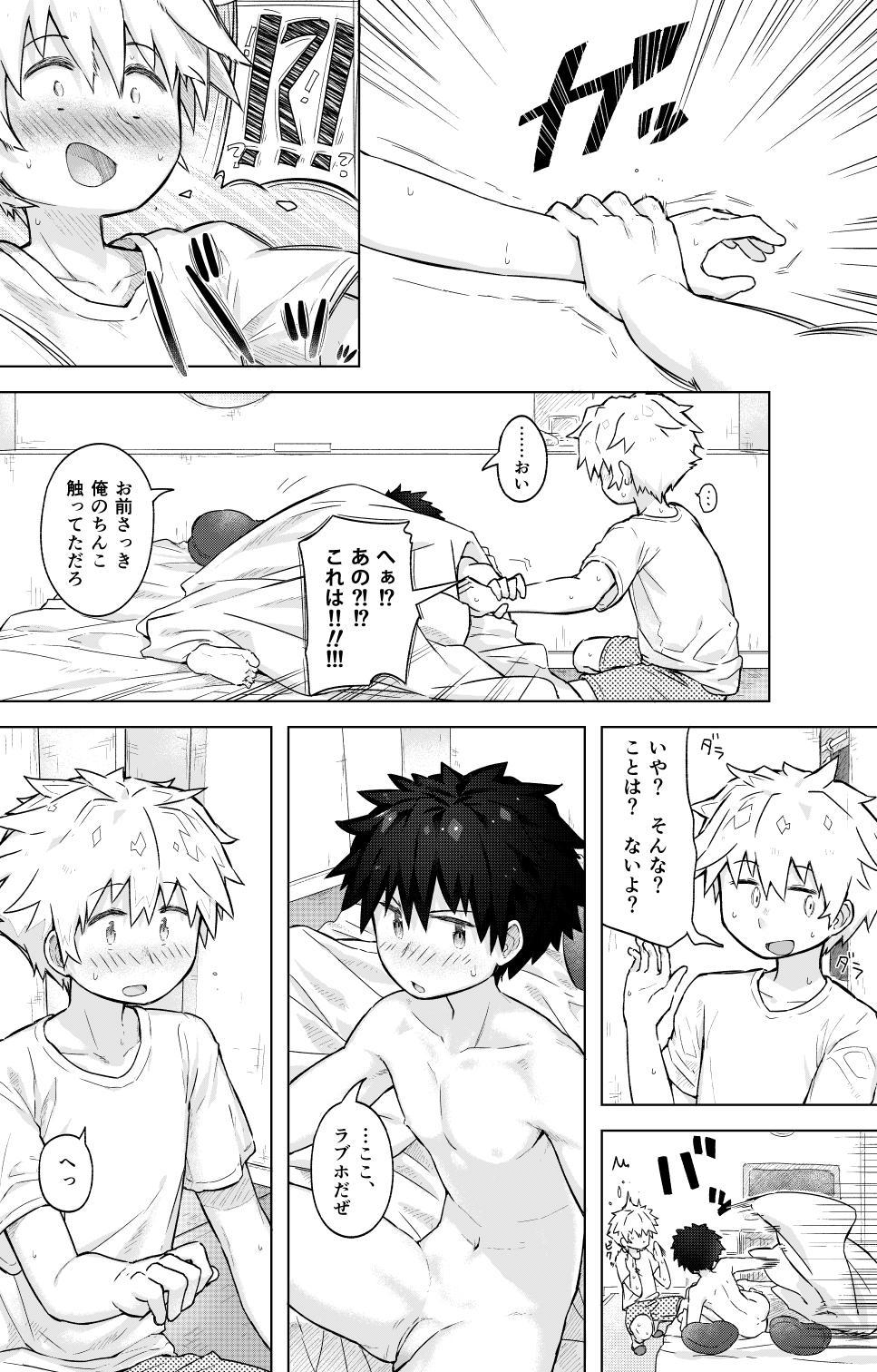 Tomodachi doushi de rabuho ni tomarukoto ni natta 8