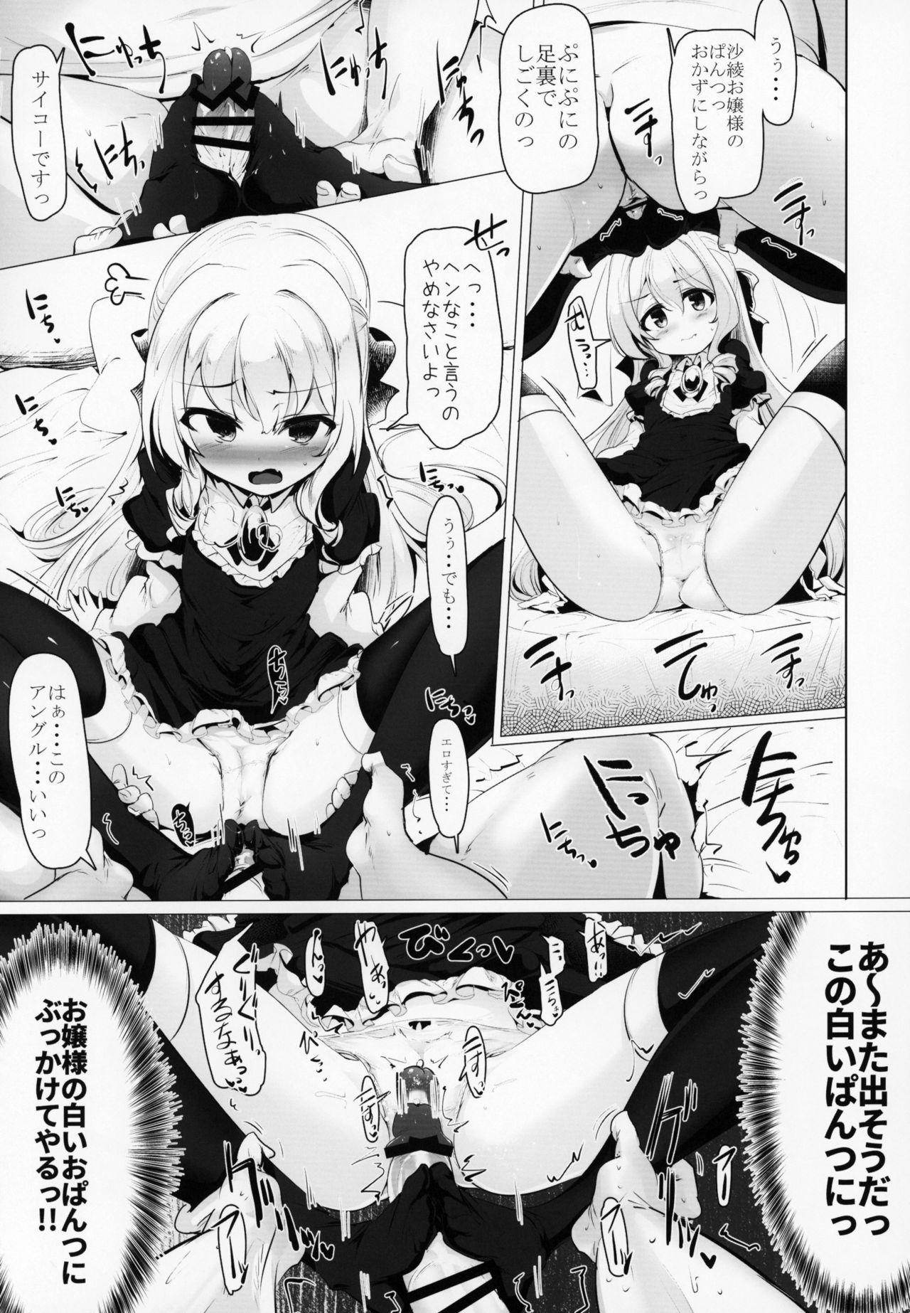 Rokujou Hitoma de Ojou-sama to 19