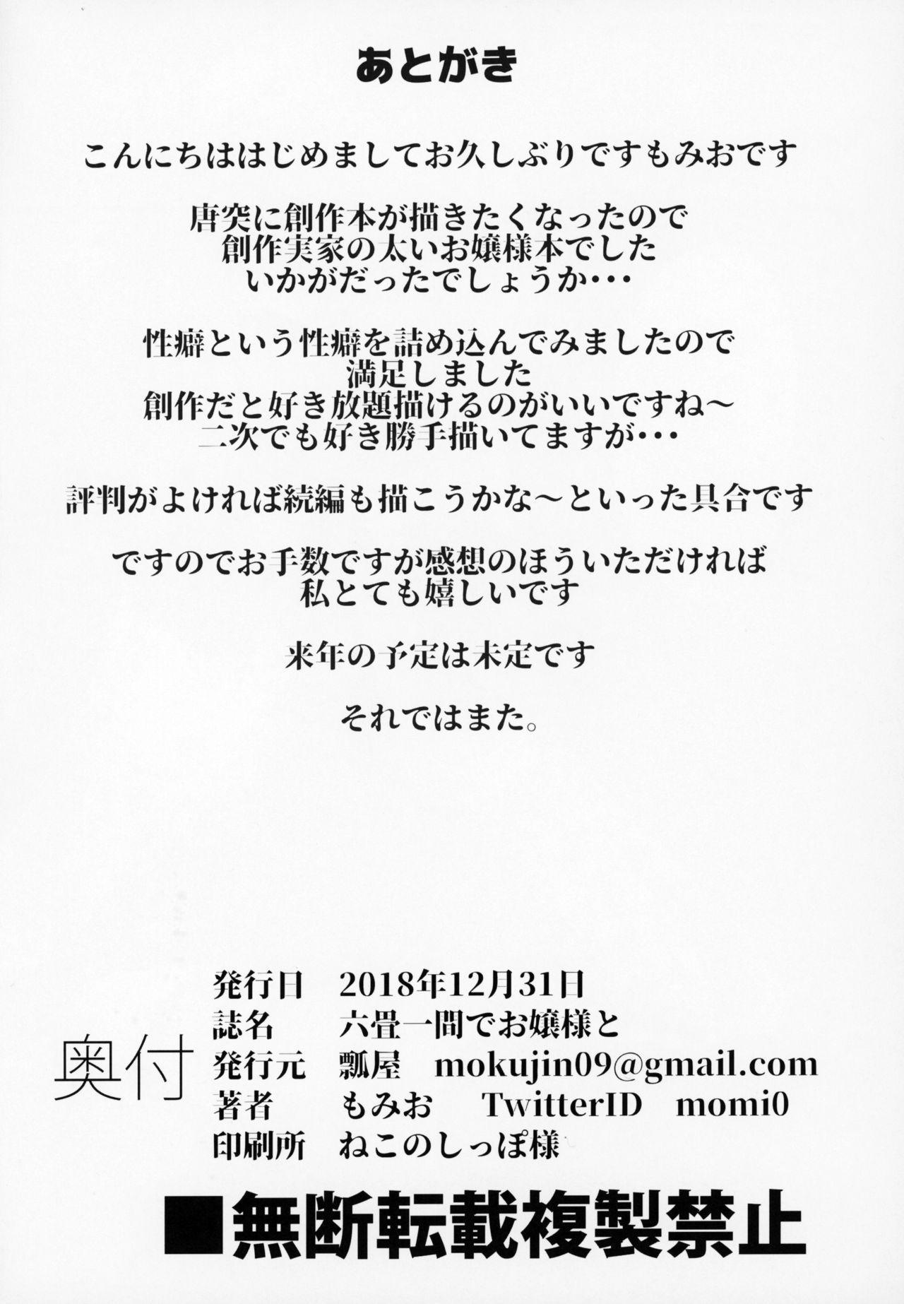 Rokujou Hitoma de Ojou-sama to 40
