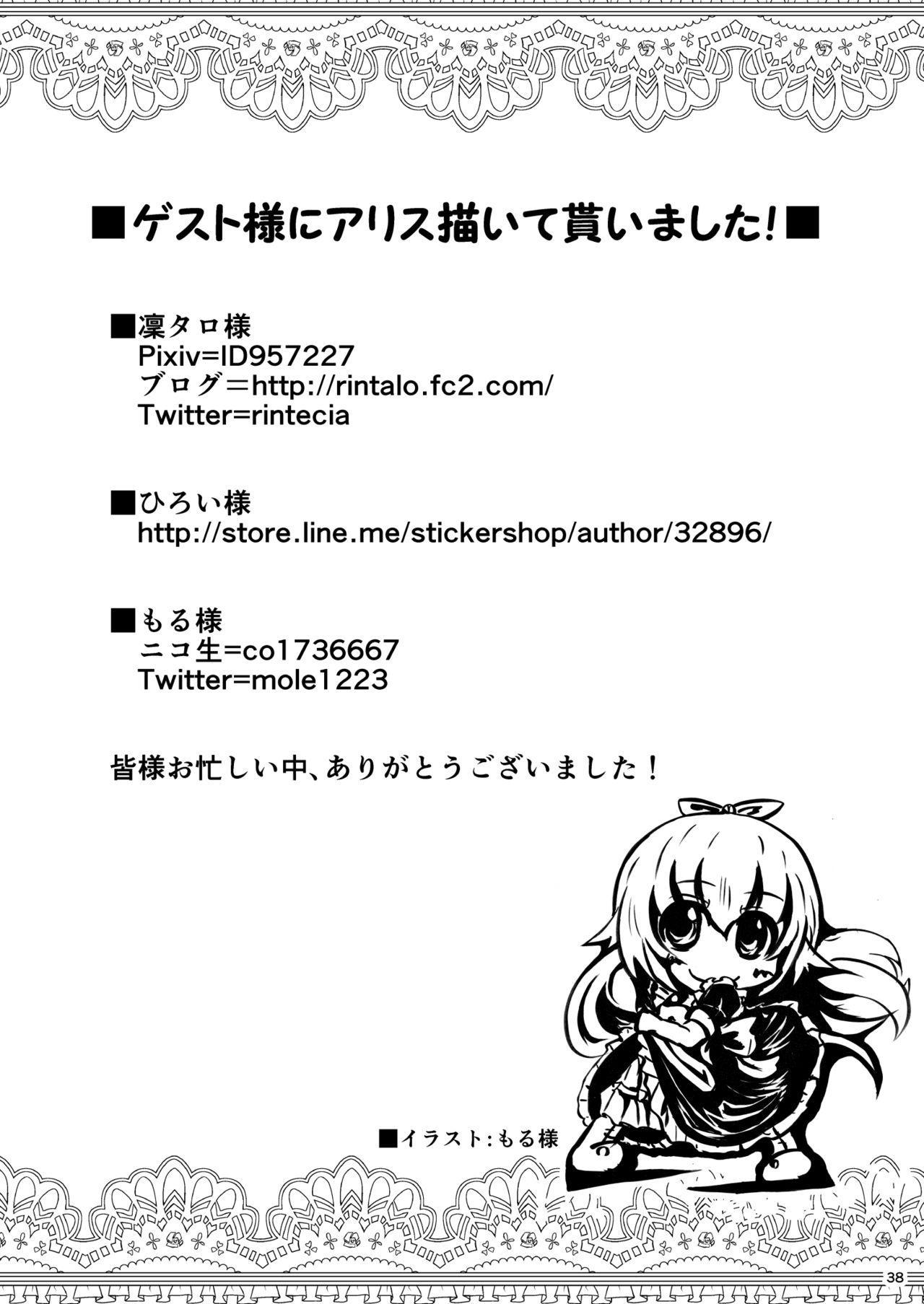 Heart no Joou to Alice Inkou Saiban ver 1.1 37