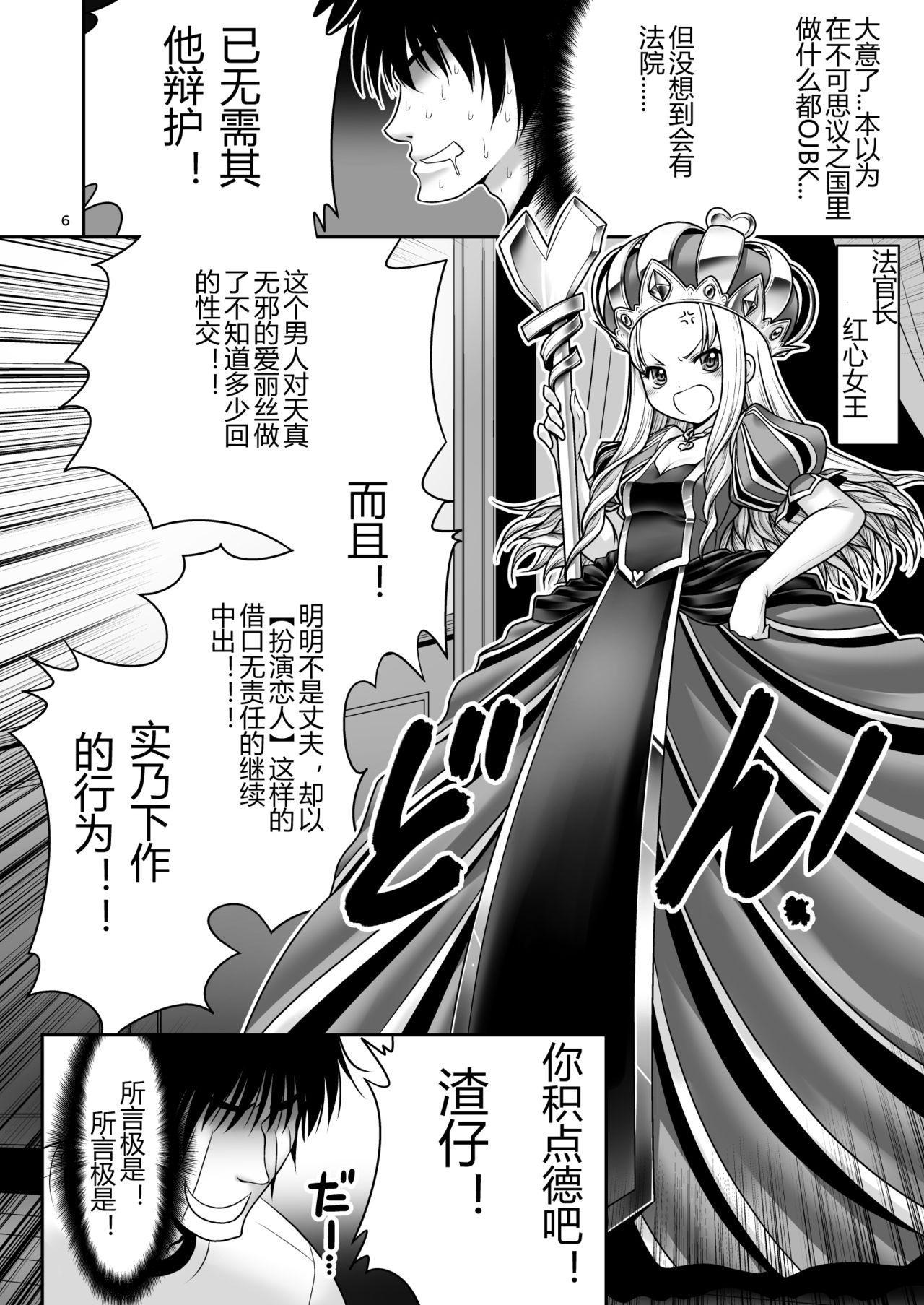 Heart no Joou to Alice Inkou Saiban ver 1.1 5
