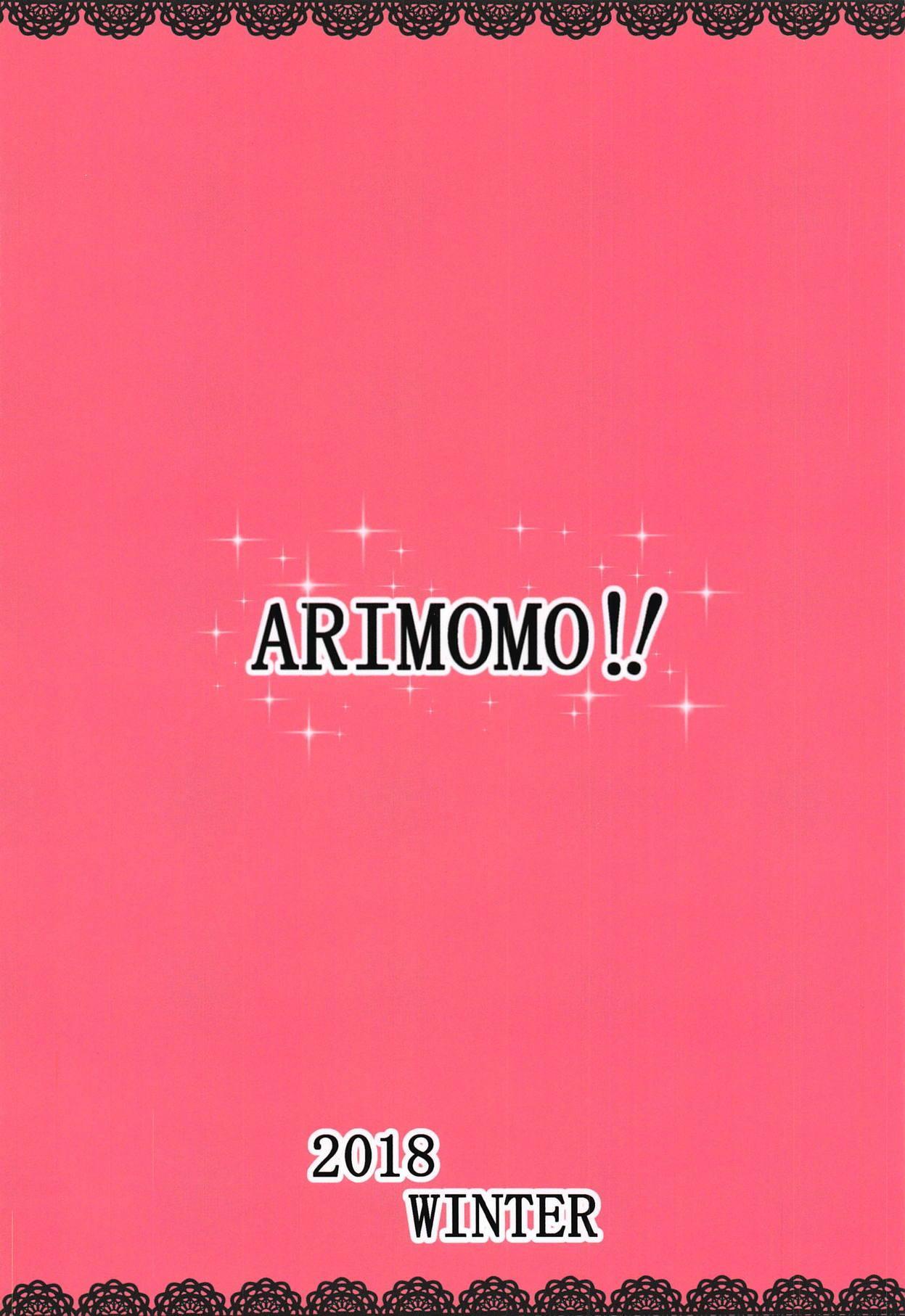 ARIMOMO!! 21