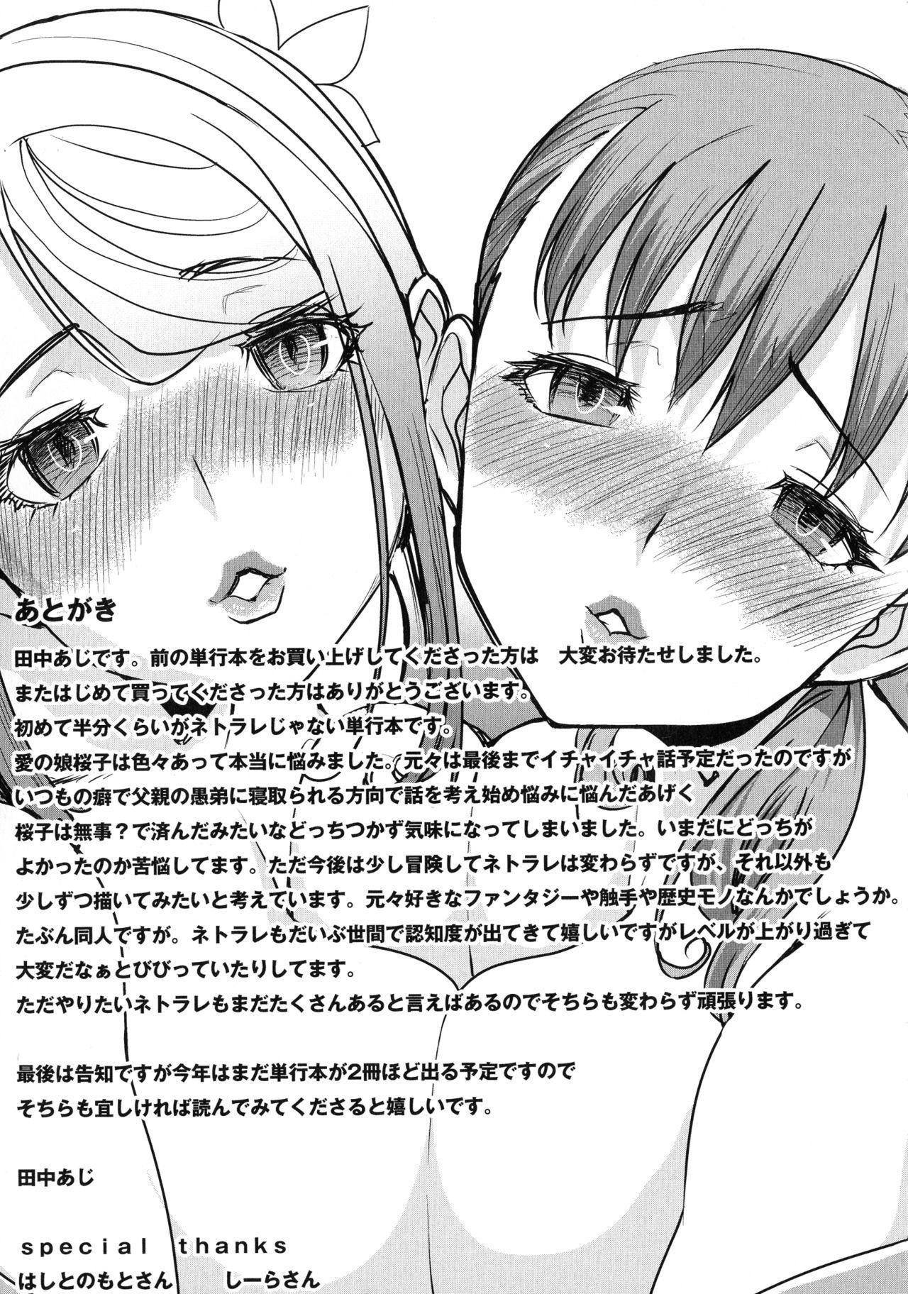 Ai no Musume... Sakurako | Love's Daughter Sakurako 197