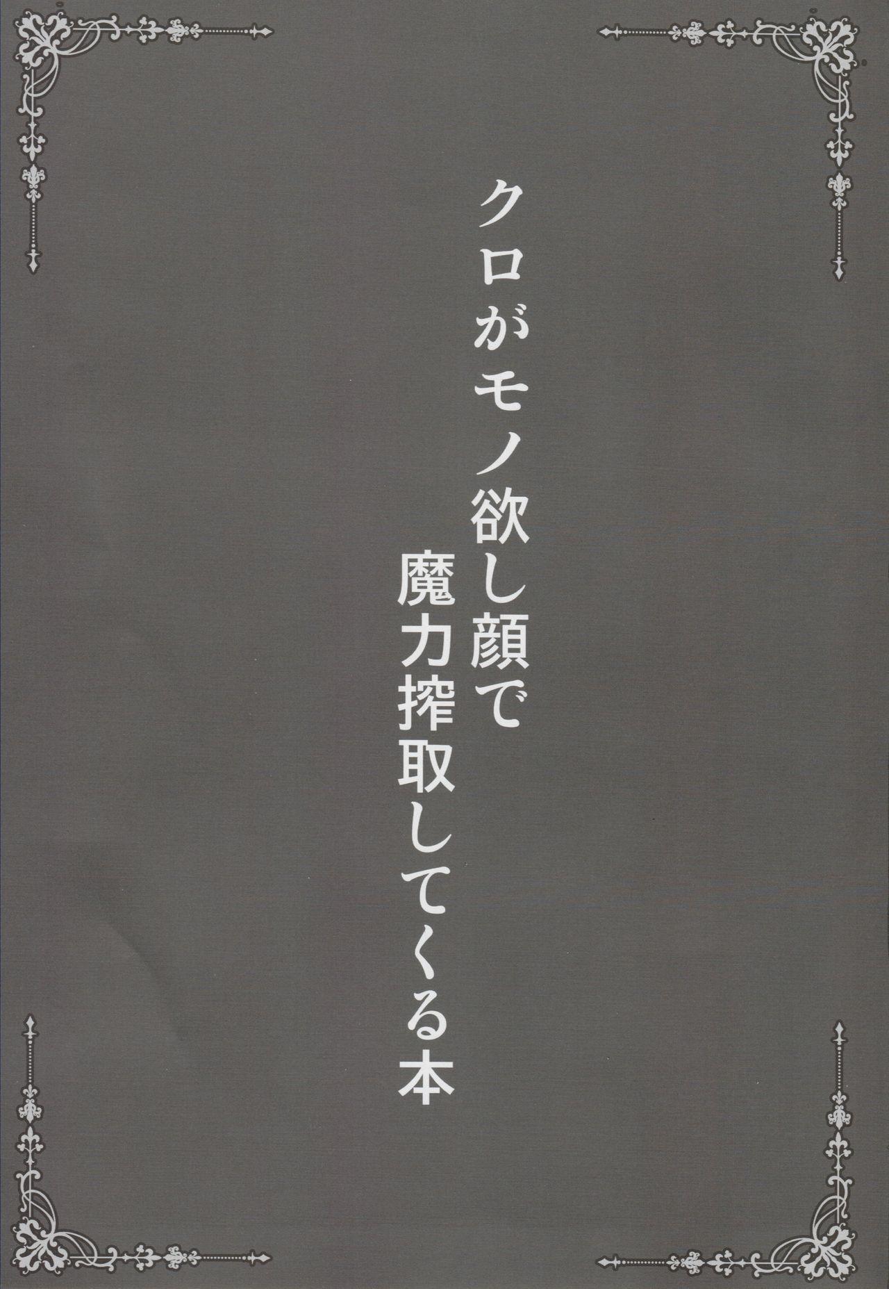 Kuro ga Monohoshigao de Maryoku Sakushu Shite Kuru Hon 1