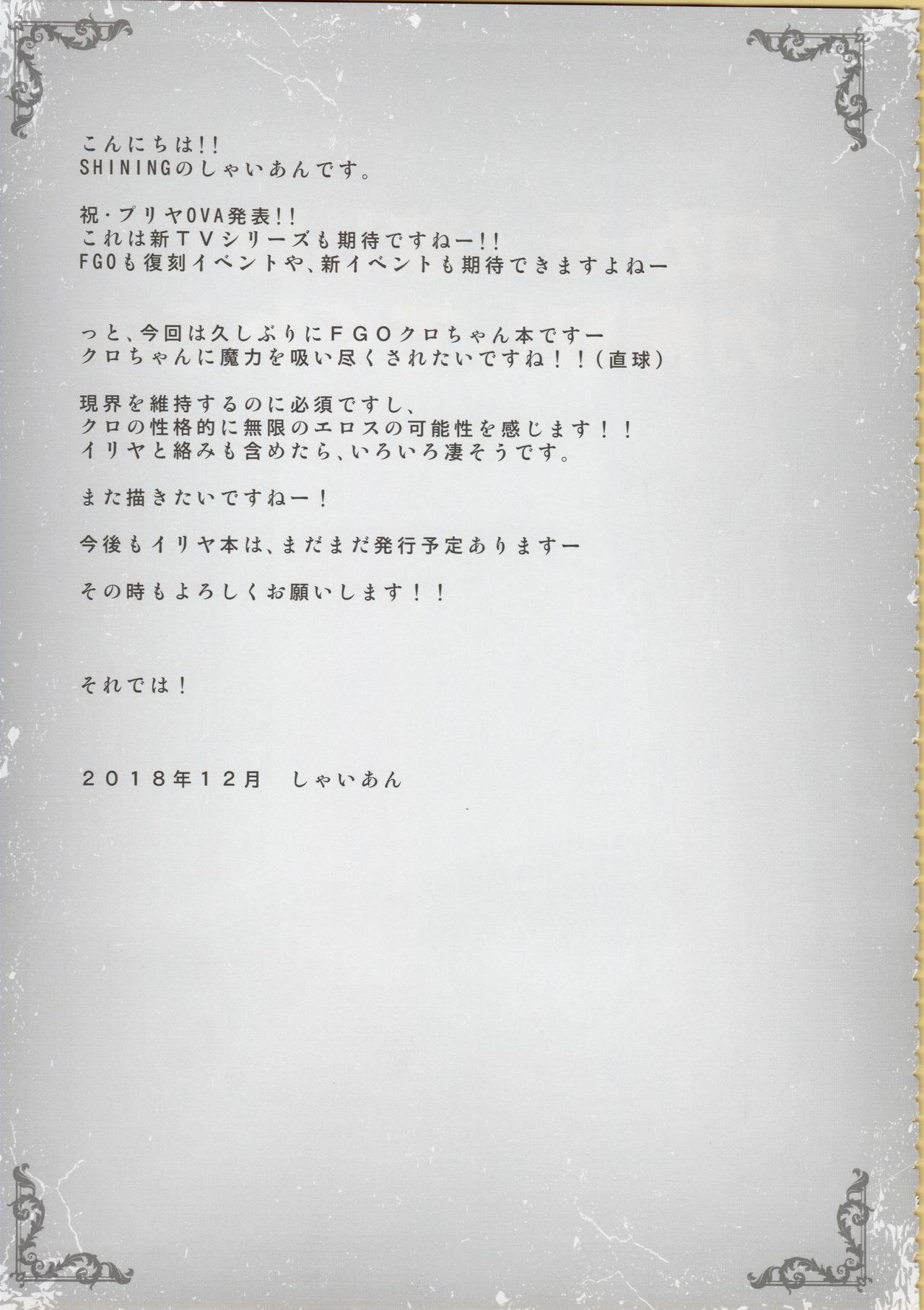 Kuro ga Monohoshigao de Maryoku Sakushu Shite Kuru Hon 19