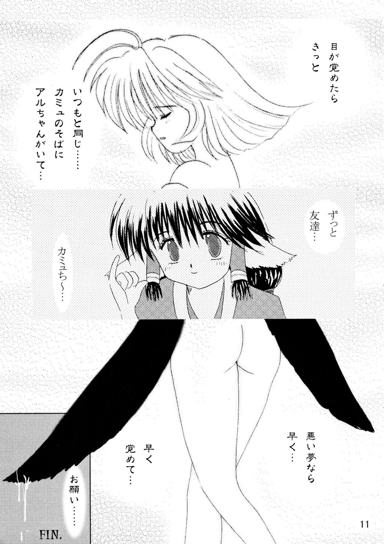 Yorokobi no Uta 10