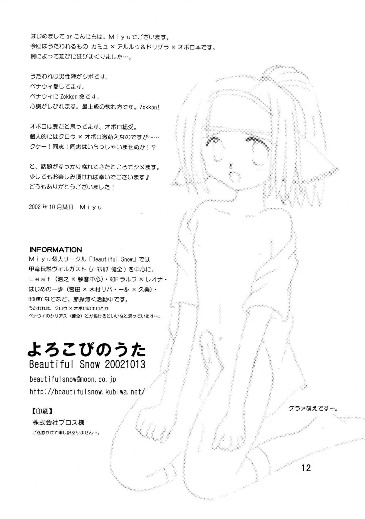 Yorokobi no Uta 11