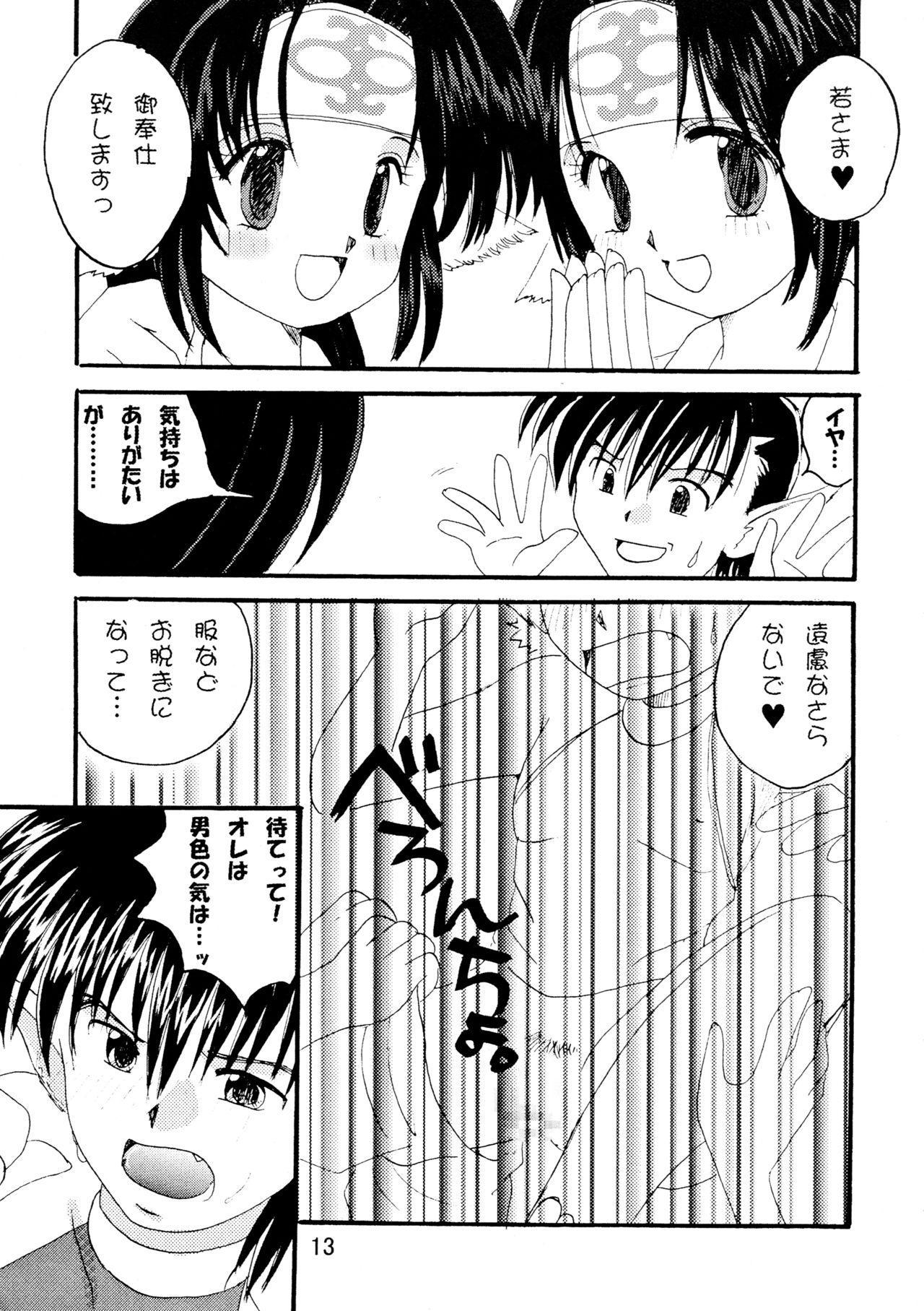 Yorokobi no Uta 12