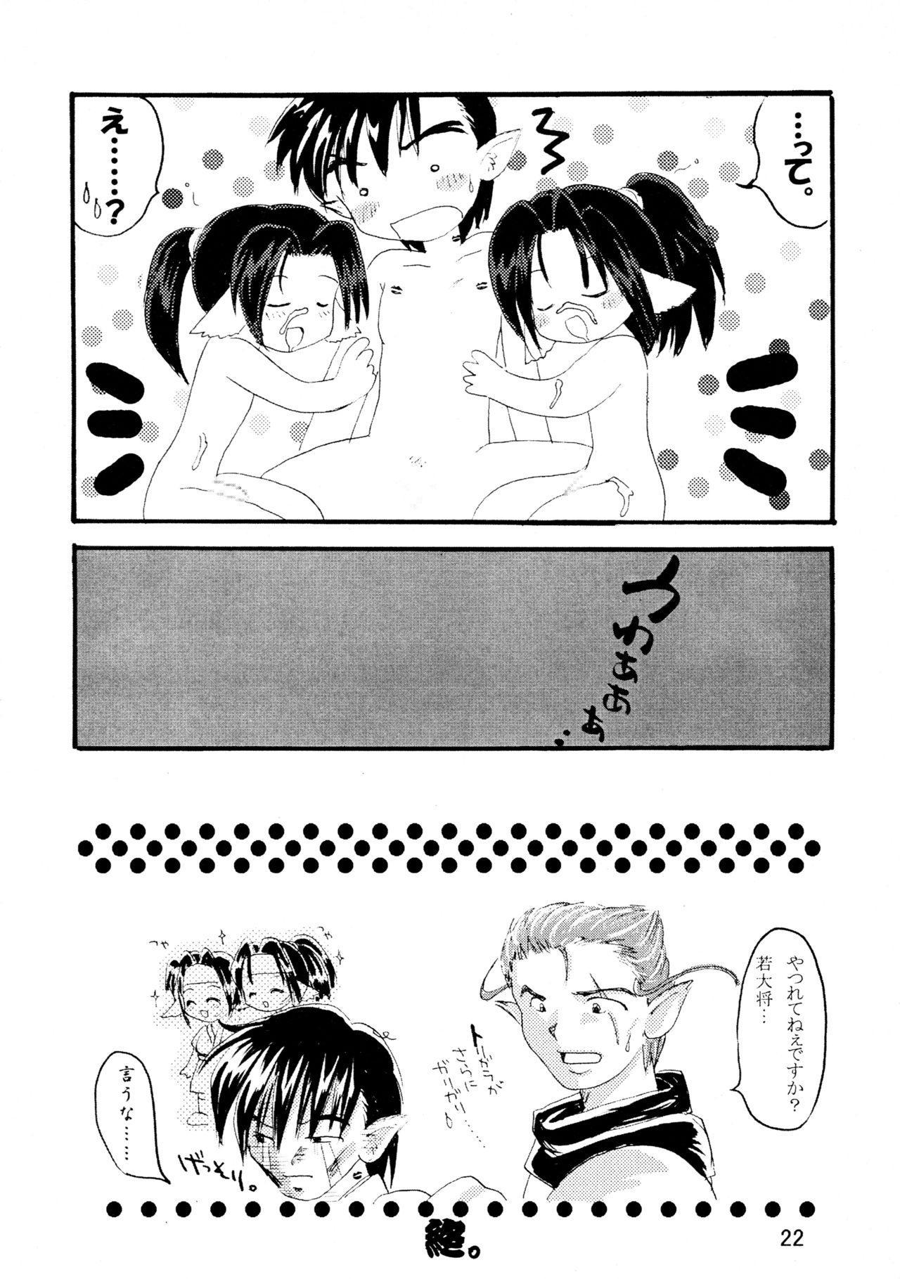 Yorokobi no Uta 21