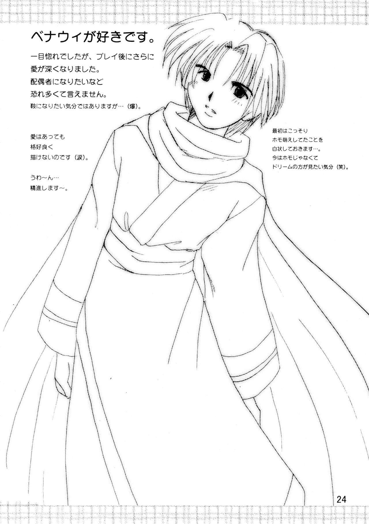 Yorokobi no Uta 23