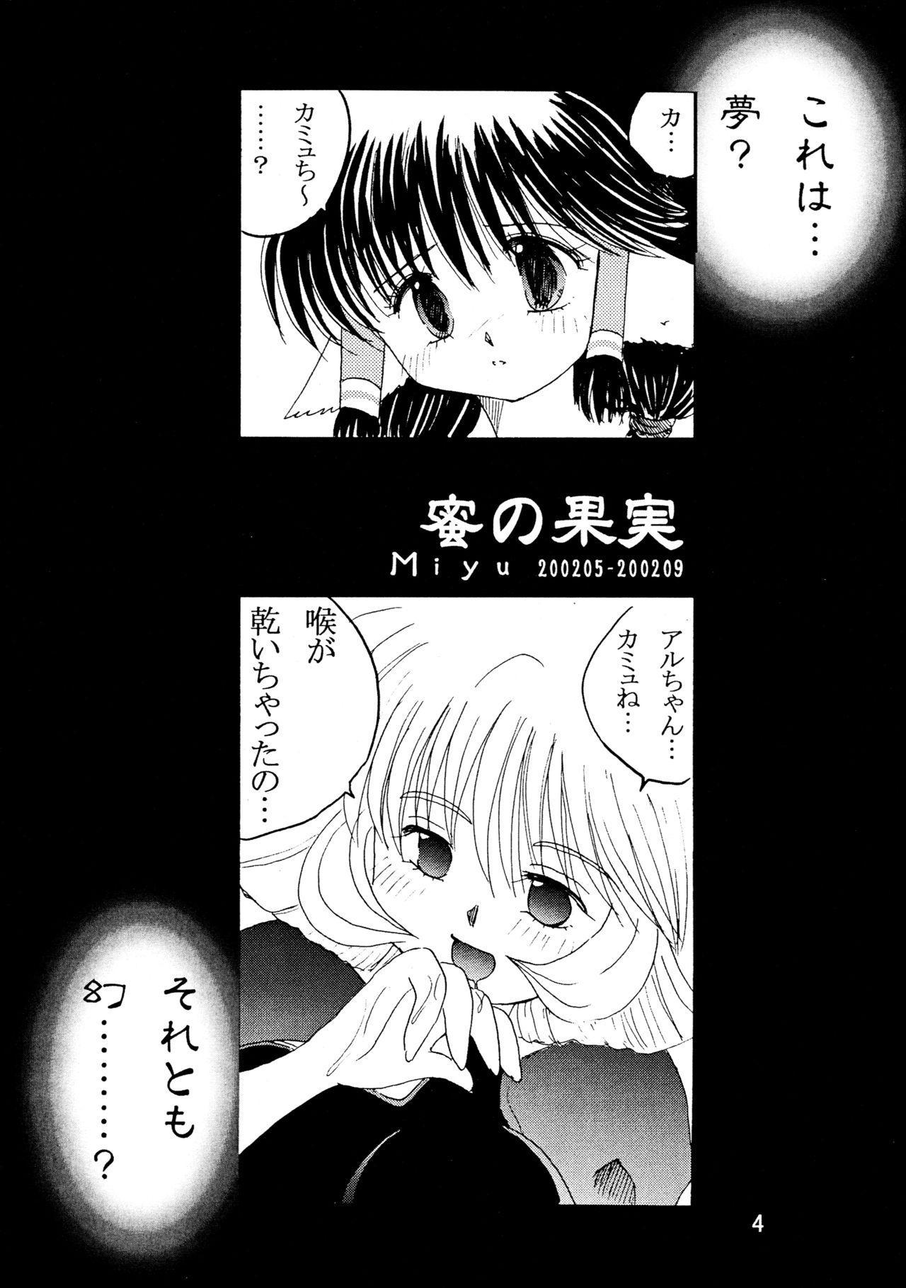 Yorokobi no Uta 3