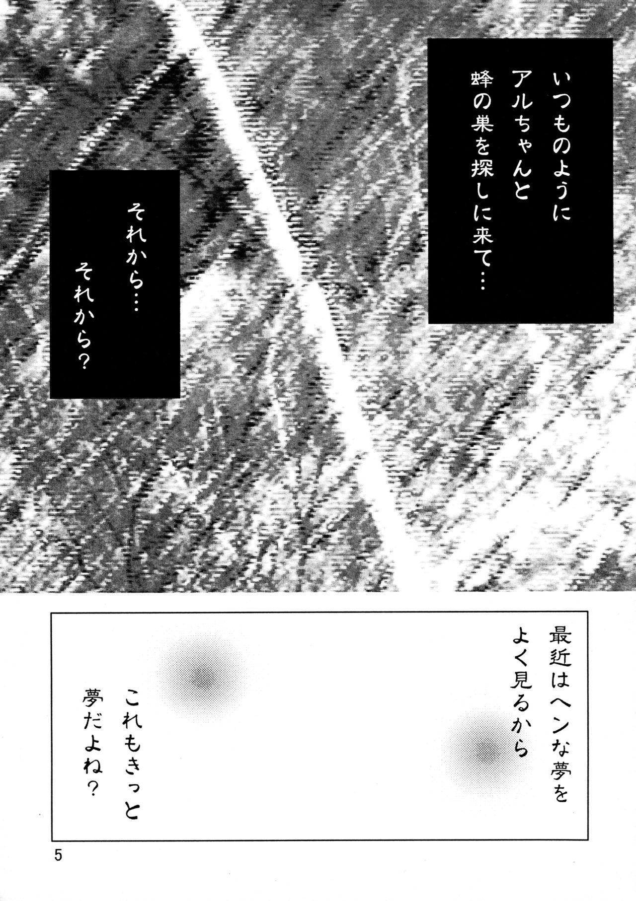 Yorokobi no Uta 4