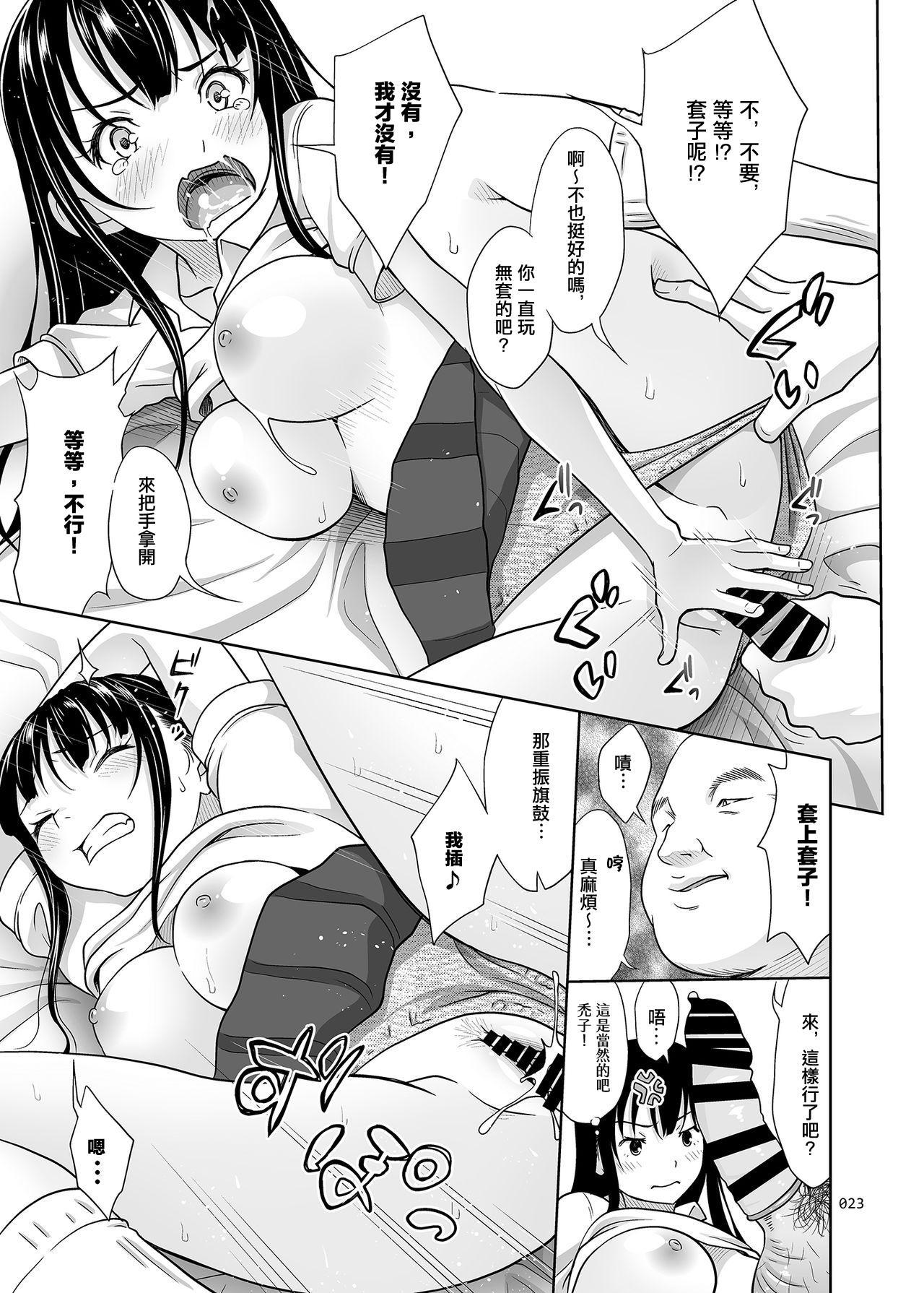 Yuna-chan no Ichinichi   優奈醬的一日 22