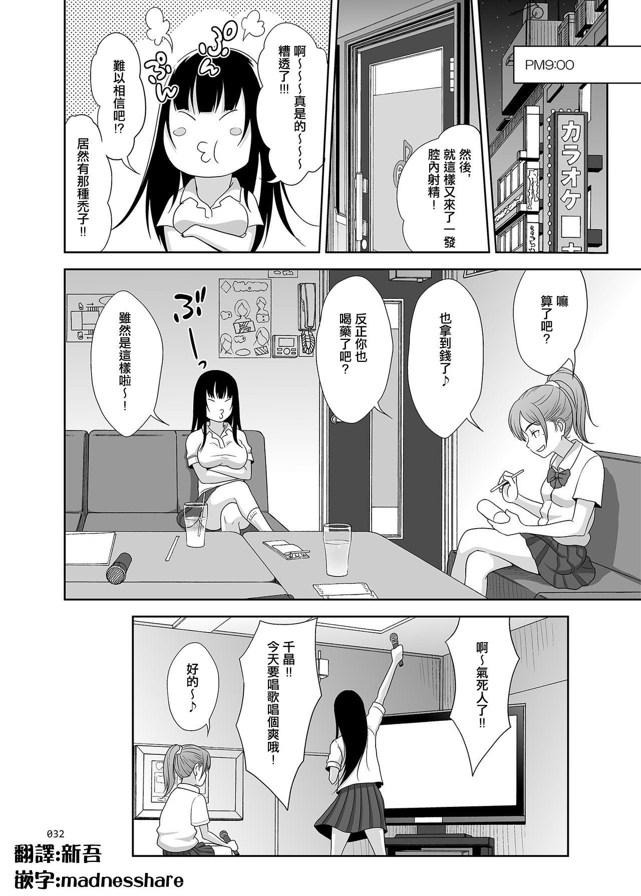 Yuna-chan no Ichinichi   優奈醬的一日 31