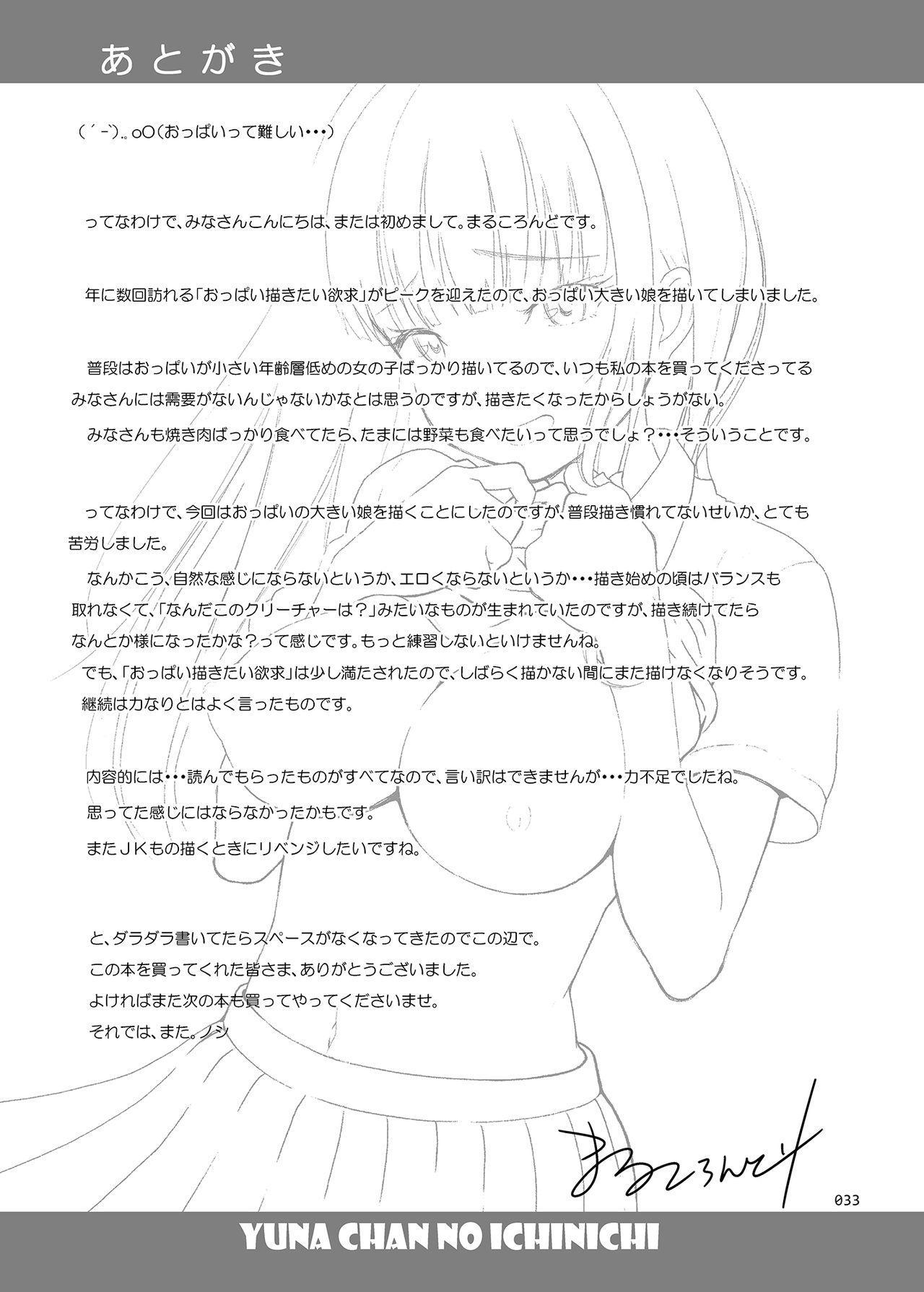 Yuna-chan no Ichinichi   優奈醬的一日 32