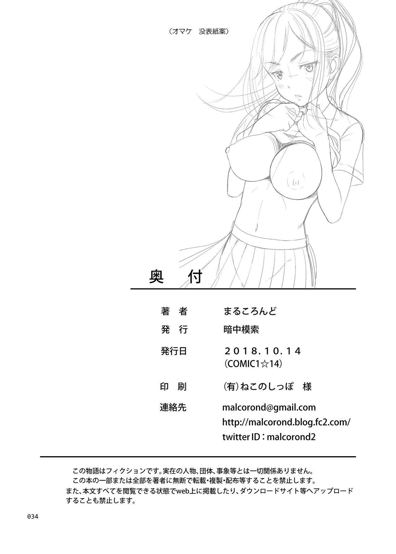 Yuna-chan no Ichinichi   優奈醬的一日 33