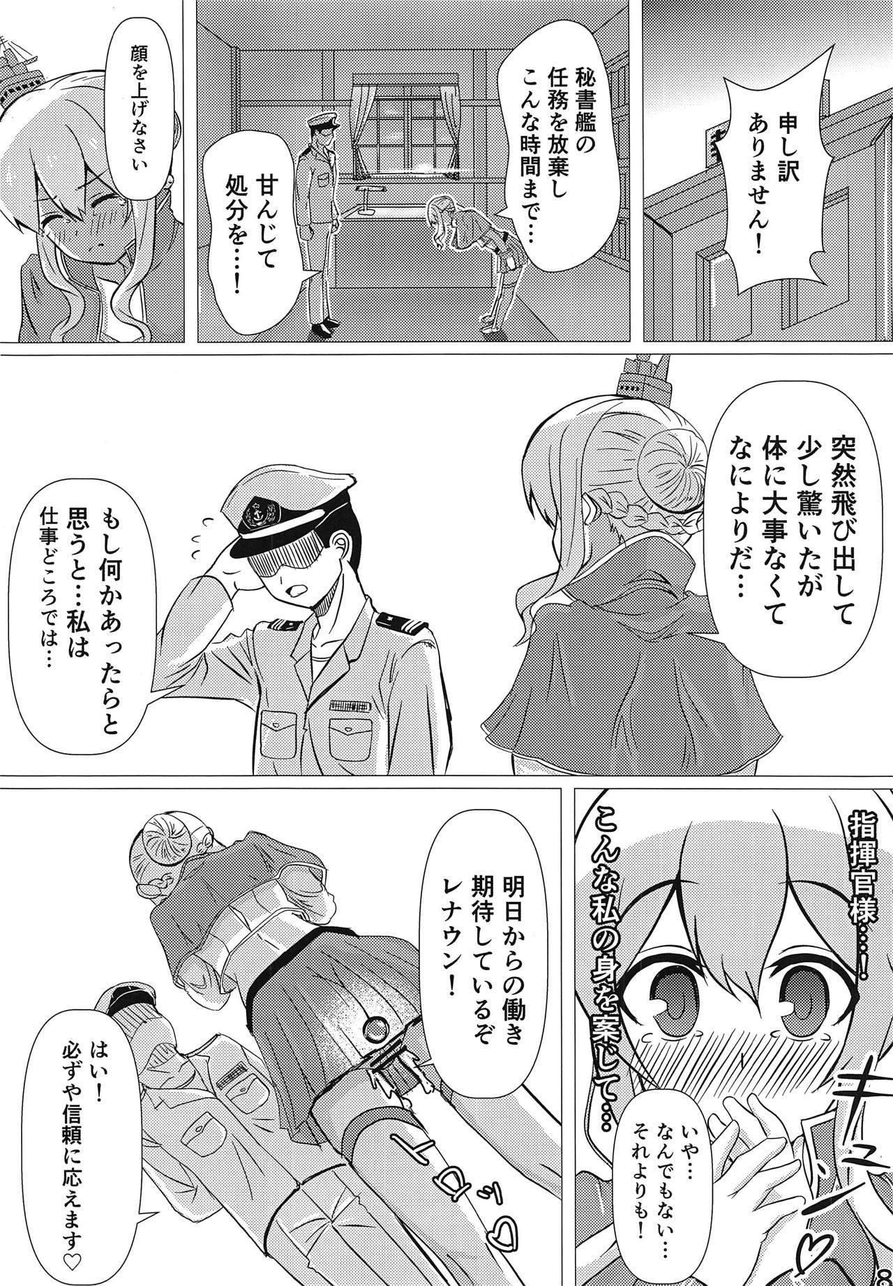 Muttsuri Renown ga Oshiri Ijiri ni Hamaru Hon 8