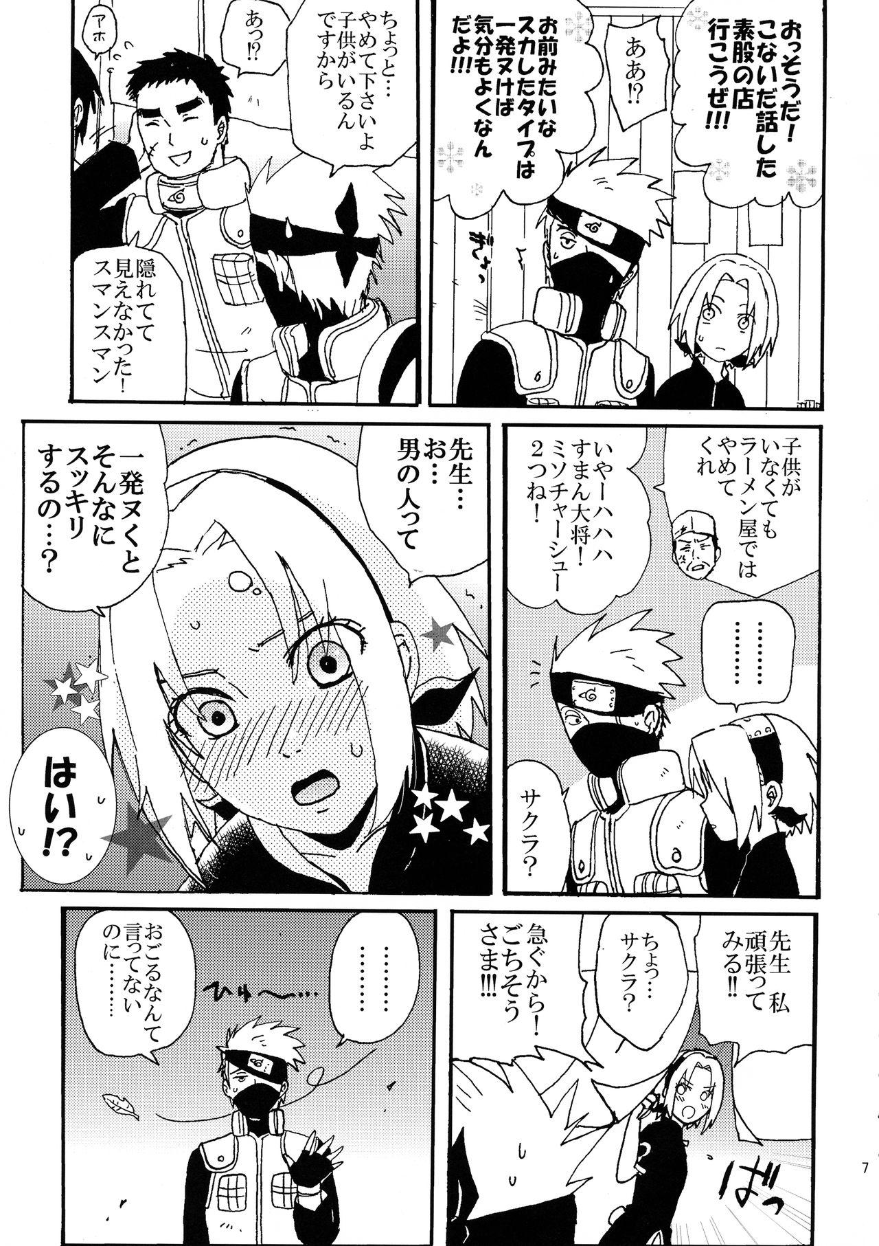 Iro Ninmu Shotou Enshuu 2 5