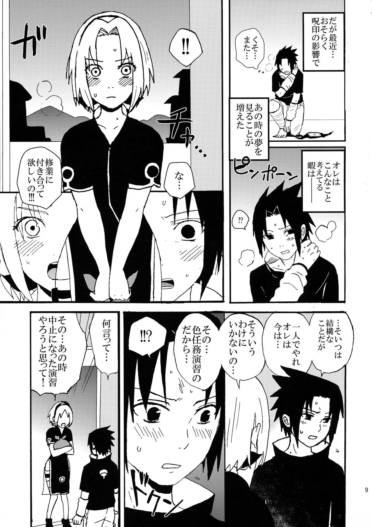 Iro Ninmu Shotou Enshuu 2 7