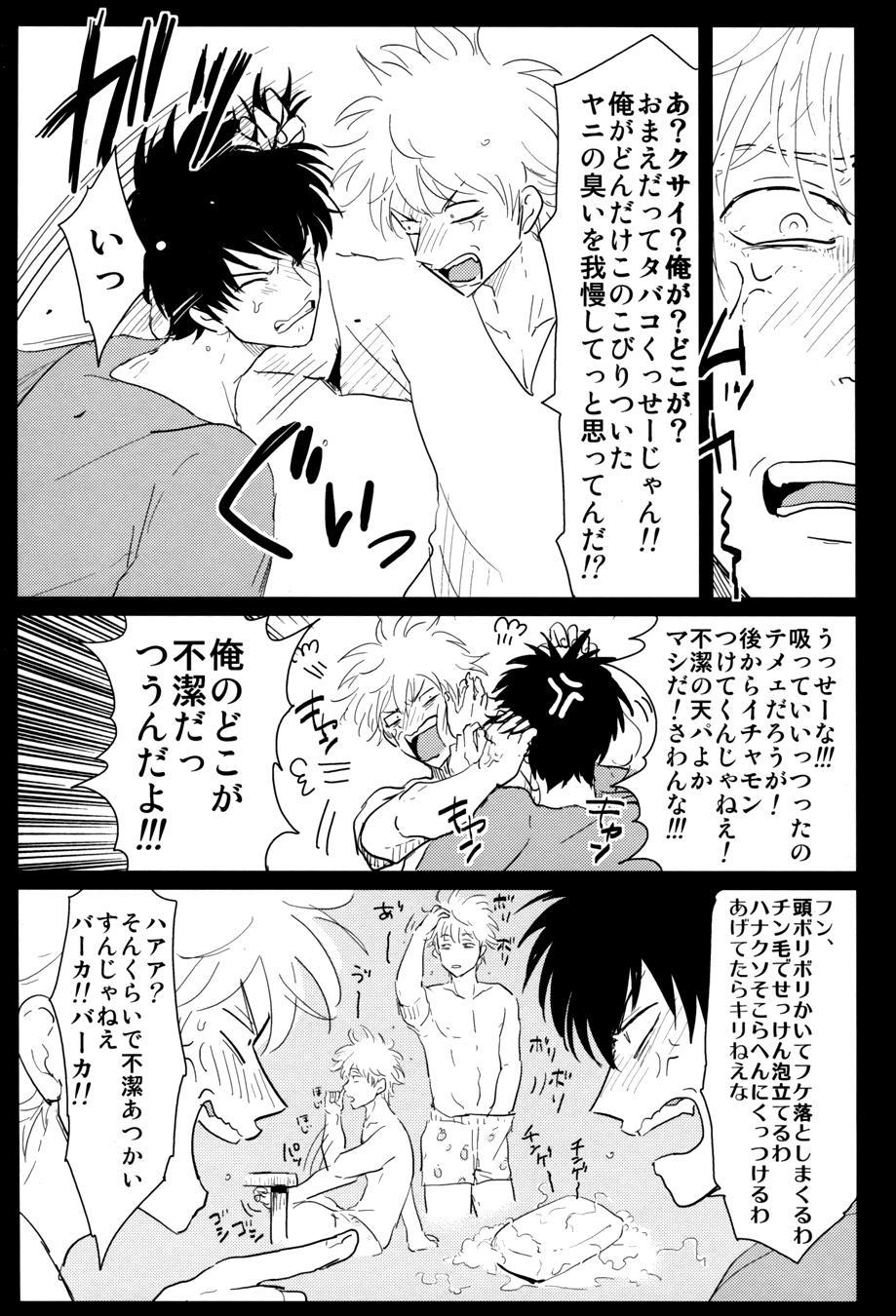 Kurasu 16