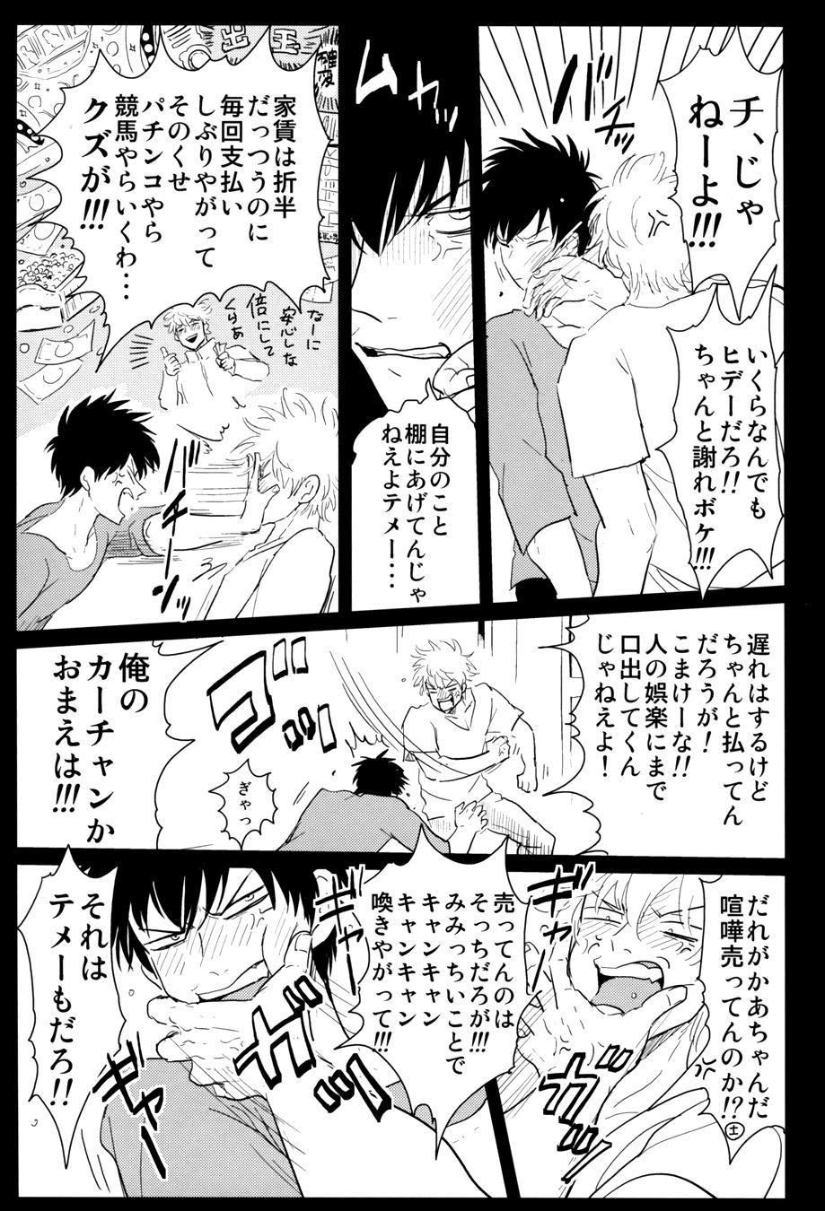 Kurasu 18