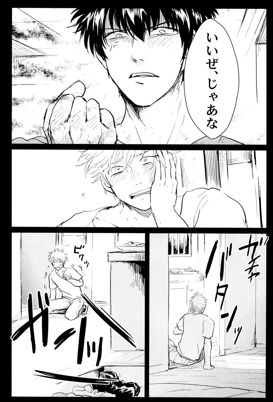 Kurasu 23