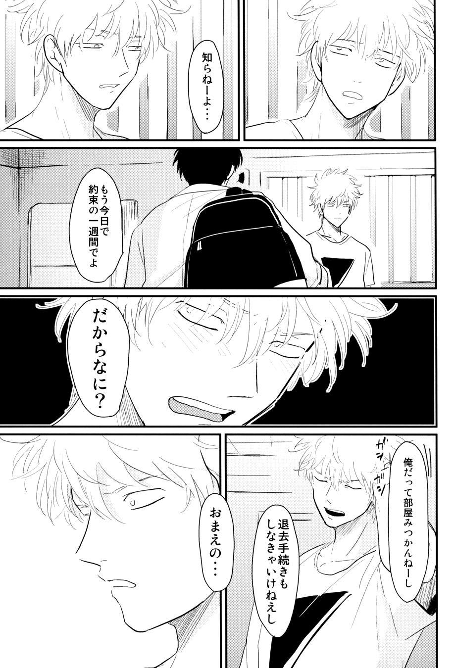 Kurasu 46