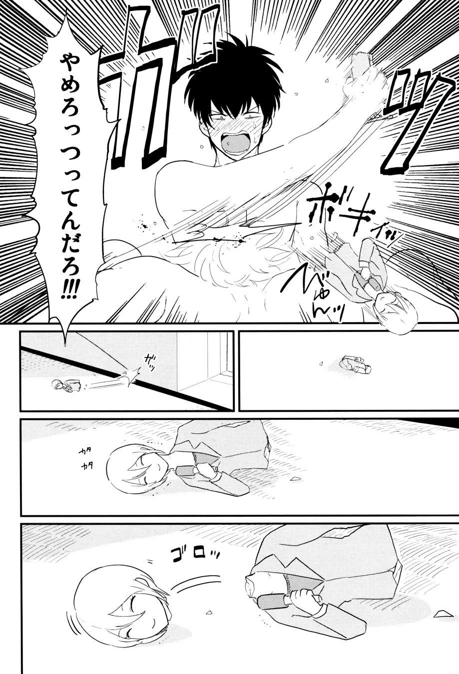Kurasu 69