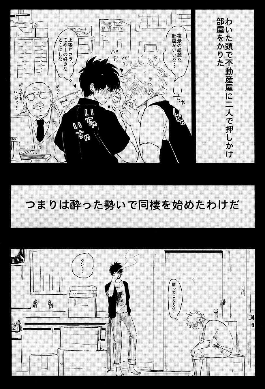Kurasu 8