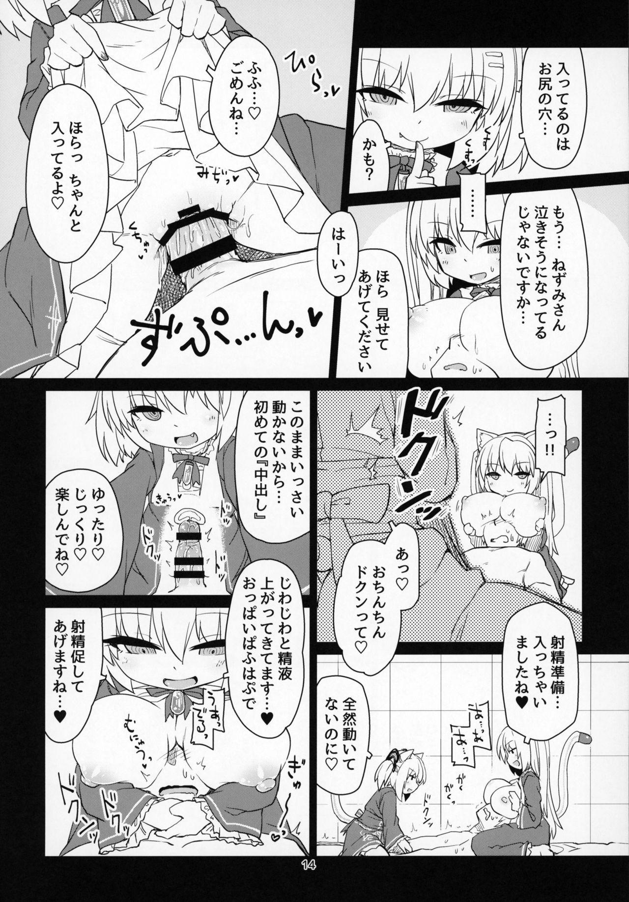 Dennou Succubus to Sex Shite mo Eikyuu ni Derarenai Heya 14