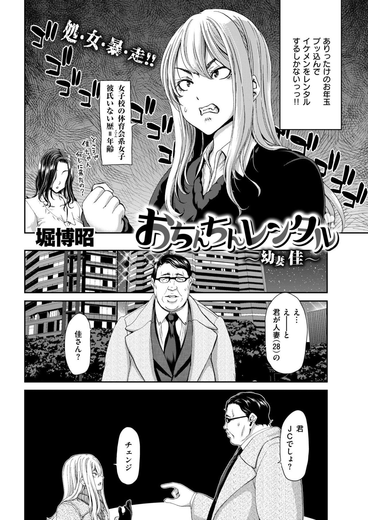 COMIC Shitsurakuten 2019-03 116