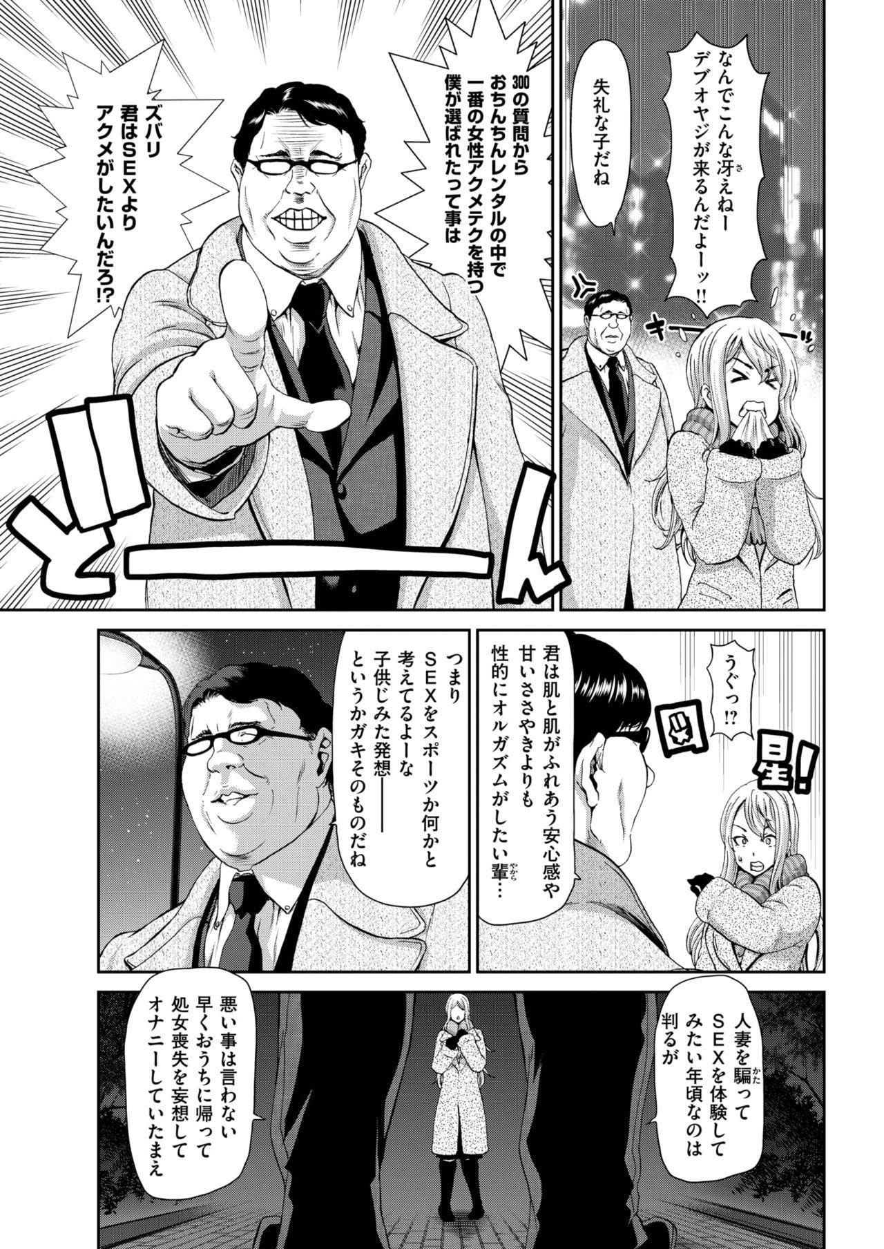 COMIC Shitsurakuten 2019-03 117