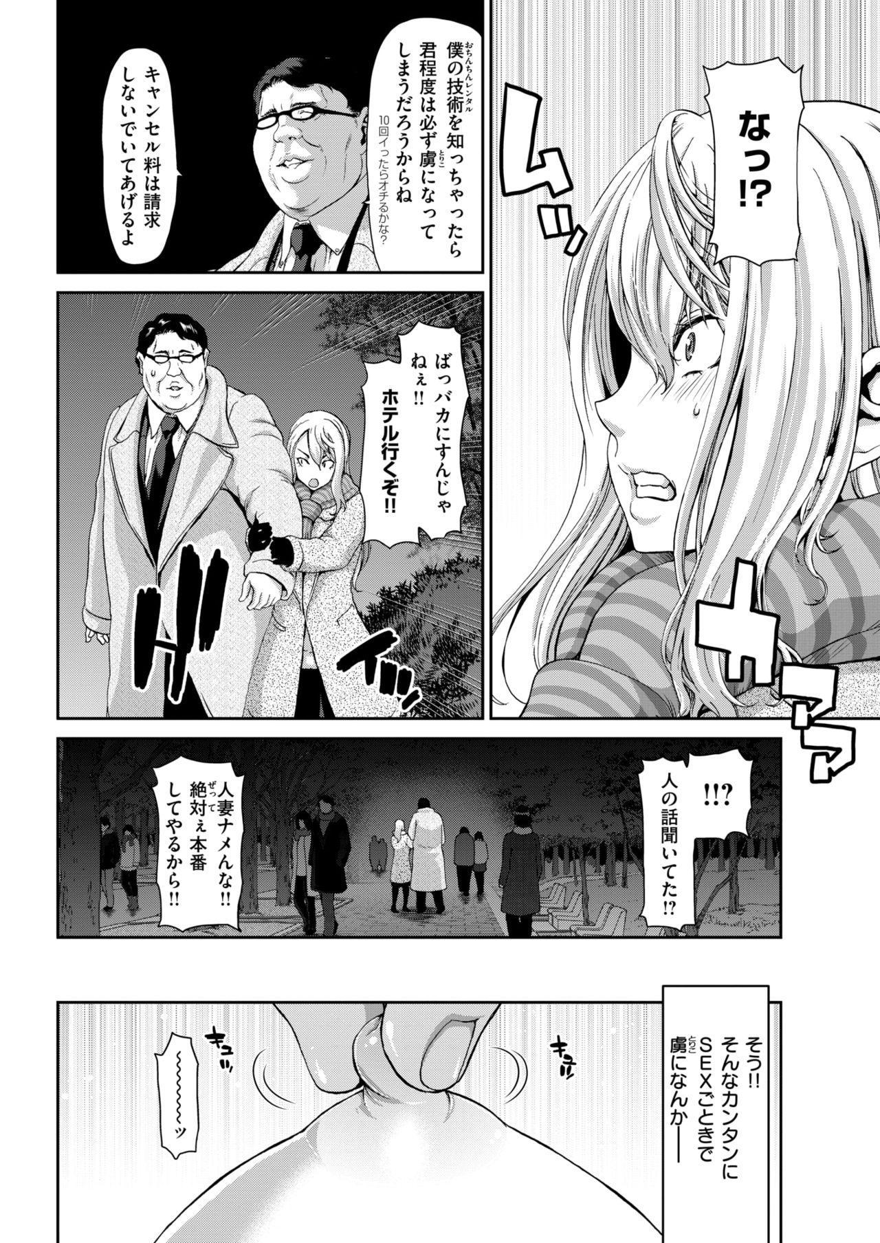 COMIC Shitsurakuten 2019-03 118