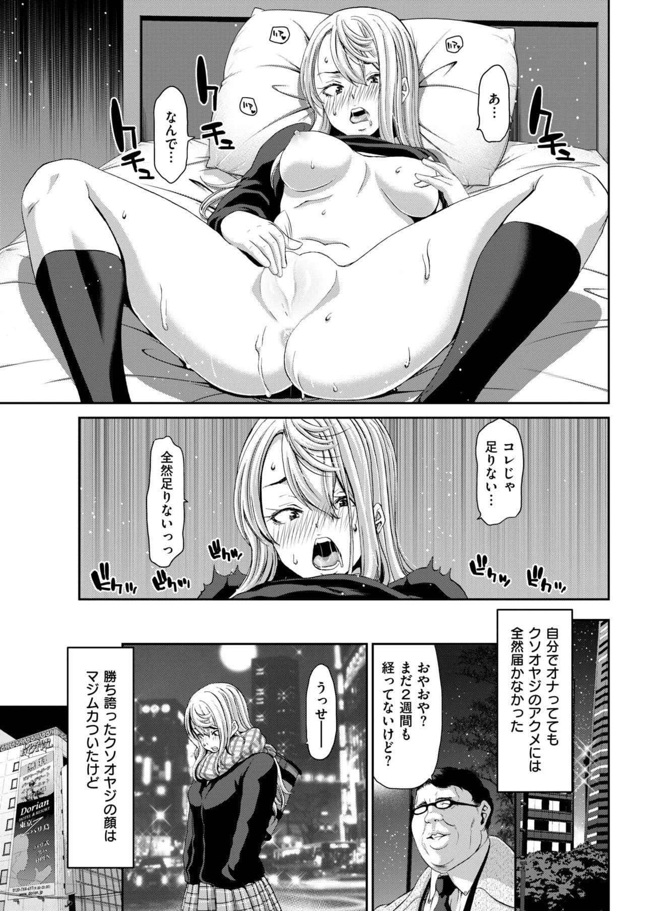 COMIC Shitsurakuten 2019-03 125