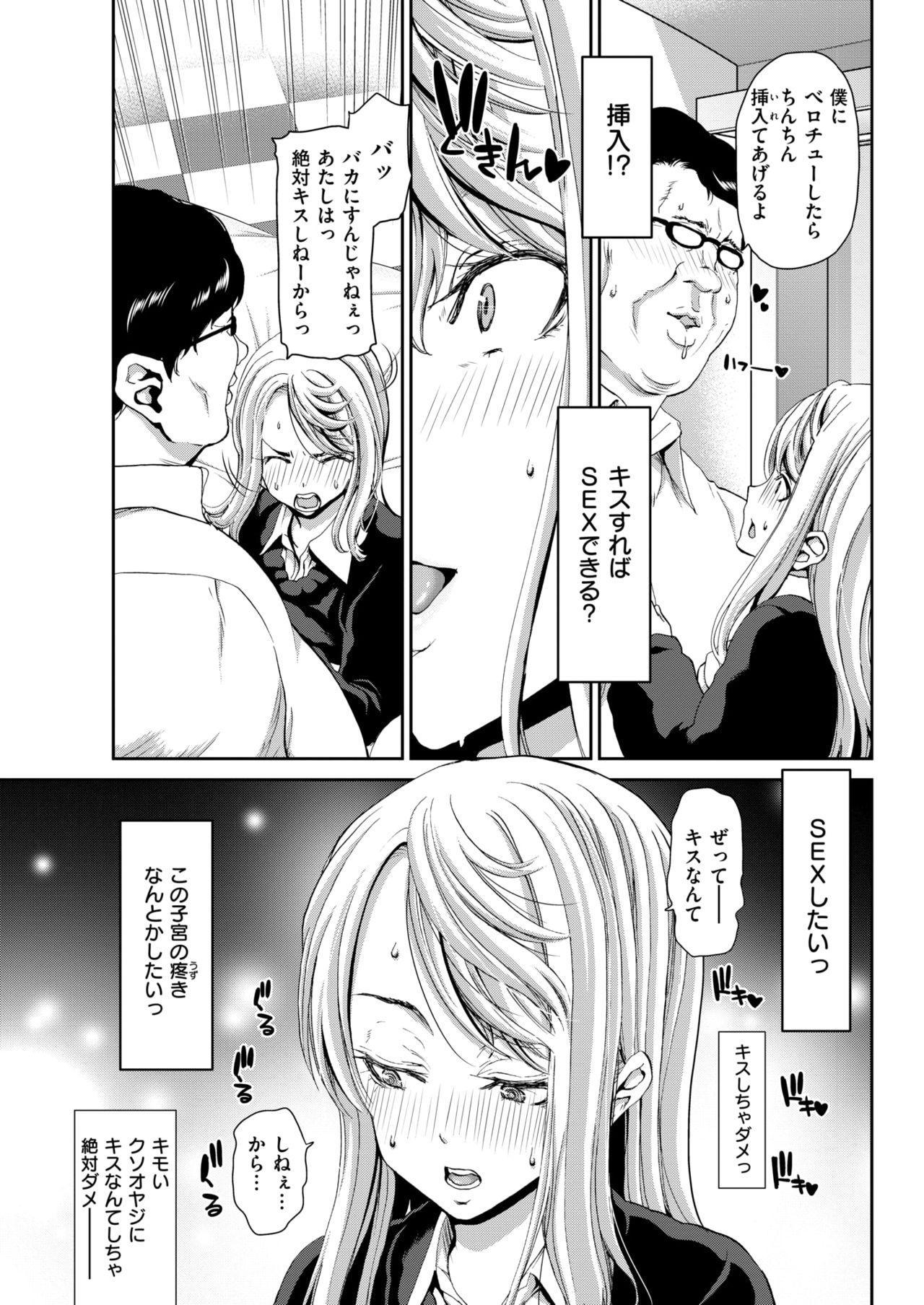COMIC Shitsurakuten 2019-03 131