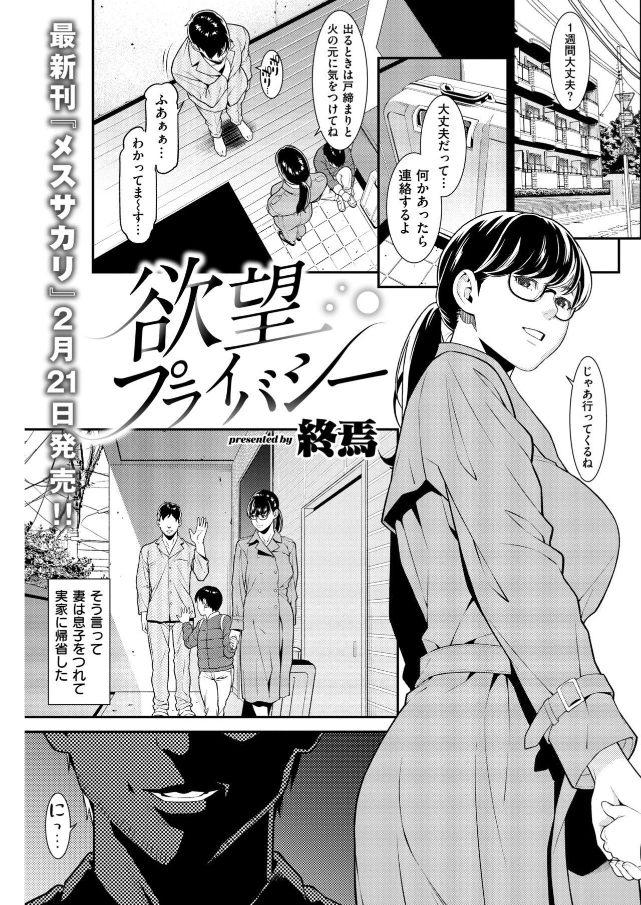 COMIC Shitsurakuten 2019-03 167